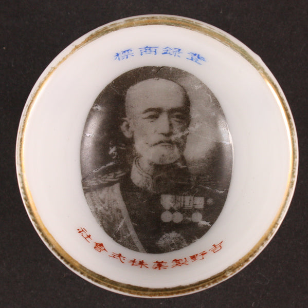 Antique Japanese Military General Nogi Photo Transfer Army Sake Cup