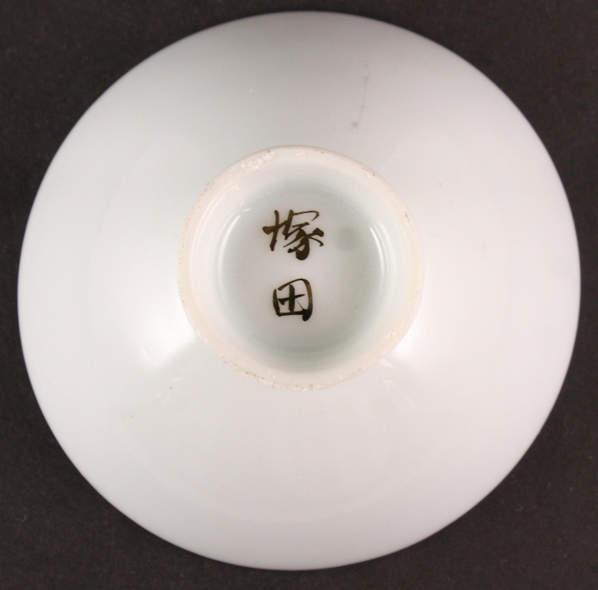 Antique Japanese Military Wreath Blossoms Railroad Unit Army Sake Cup