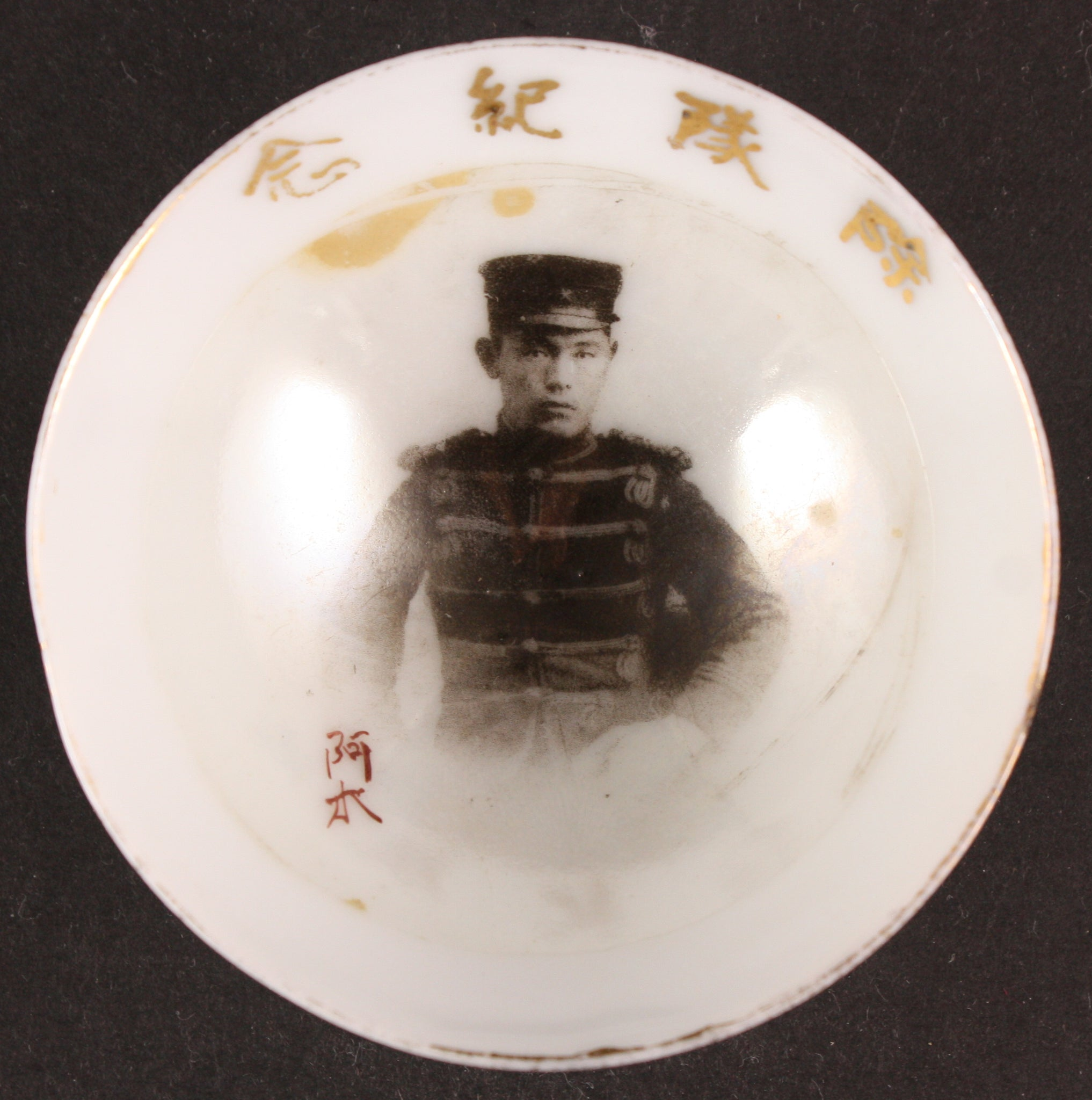 Very Rare Antique Japanese Military Photo Transfer Soldier Army Sake Cup