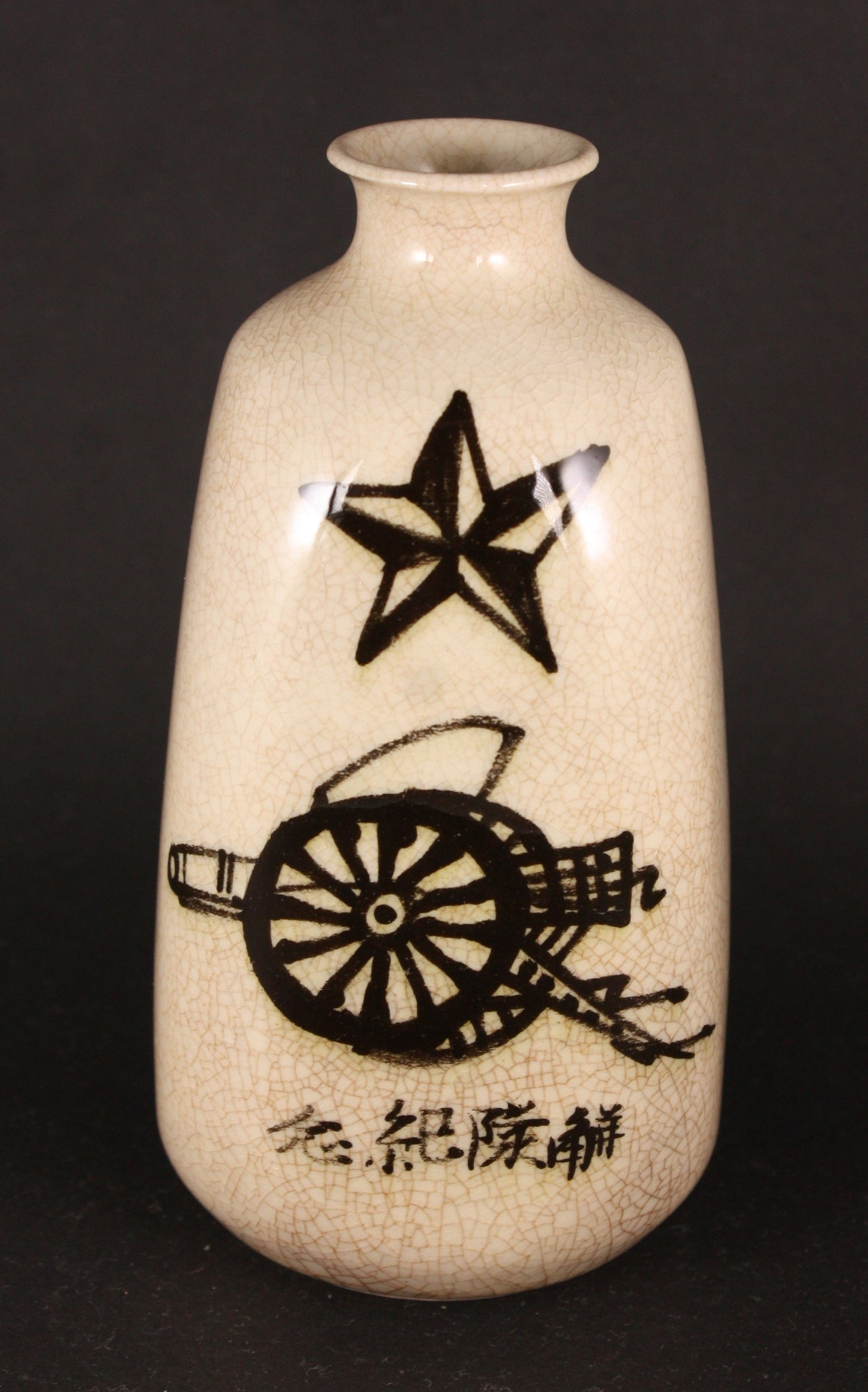 Antique Japanese Military Field Artillery Unit Disbandment Army Sake Bottle