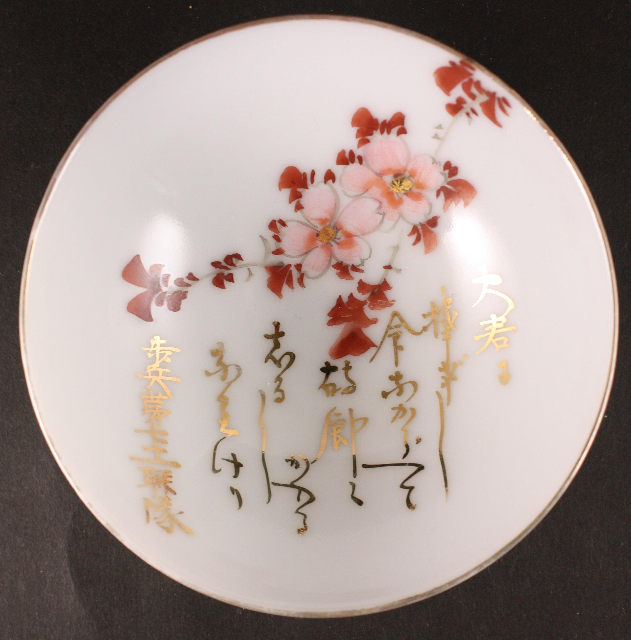 Antique Japanese Military Cherry Blossom Branch Poem Korea Infantry Army Sake Cup