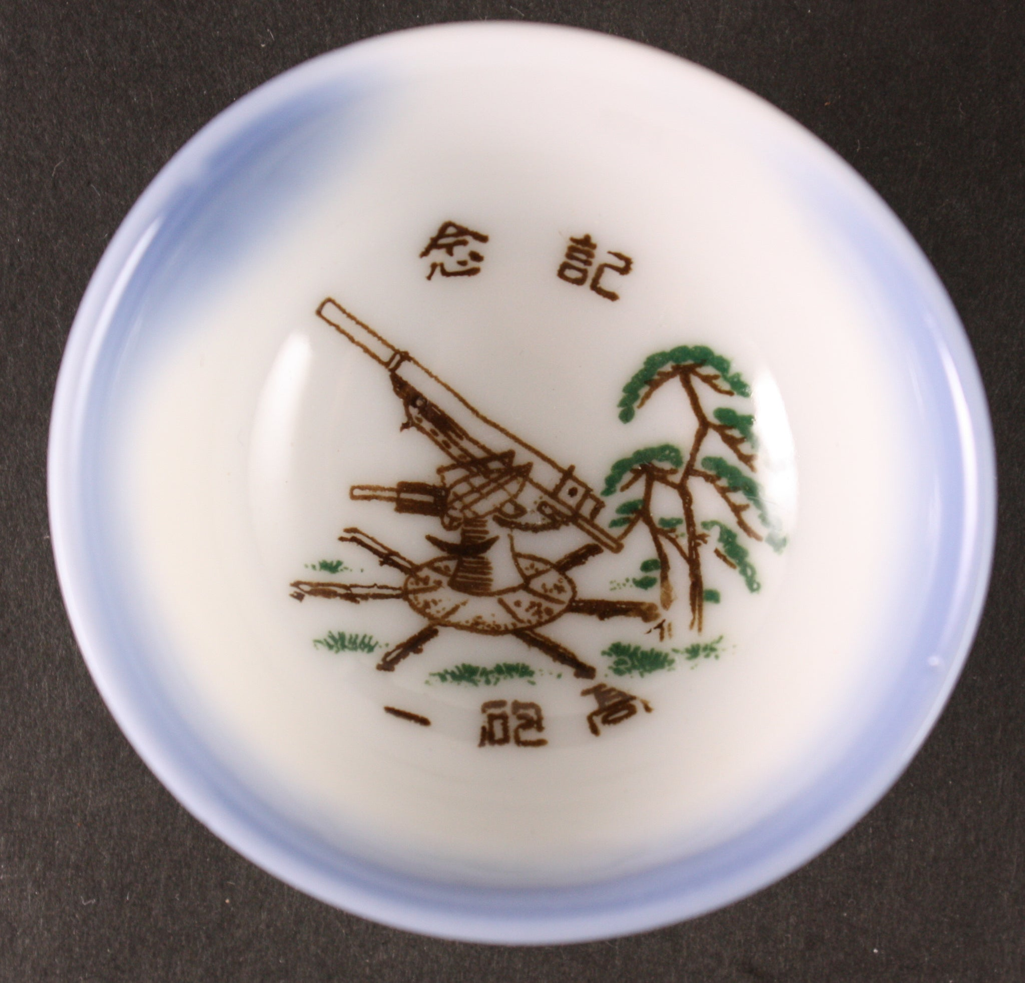 Antique Japanese Military Anti-Aircraft Gun Unit Army Sake Cup