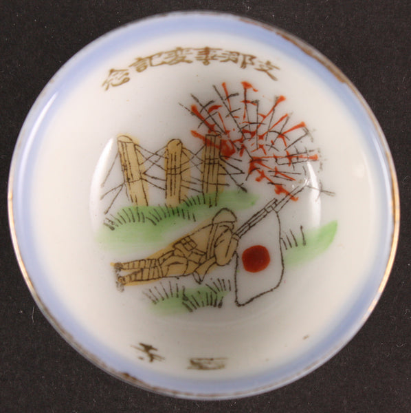 Antique Japanese Military Attacking Soldier Explosion Army Sake Cup