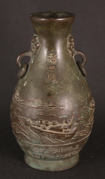 Antique Japanese Military 1931 Shanghai Incident Imperially Bestowed Bottle