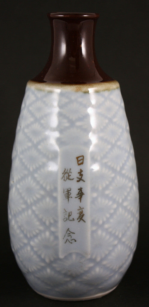 Antique Japanese Military WW2 China Incident Partitcipation Sake Bottle