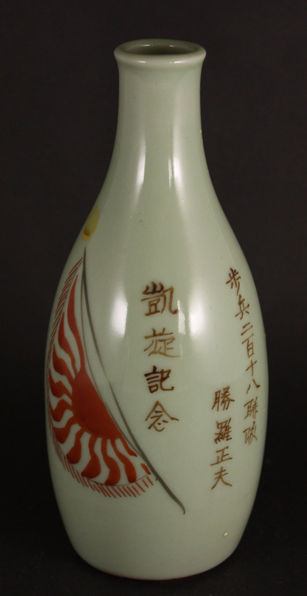 Antique Japanese Military WW2 218th Infantry Regiment Army Sake Bottle