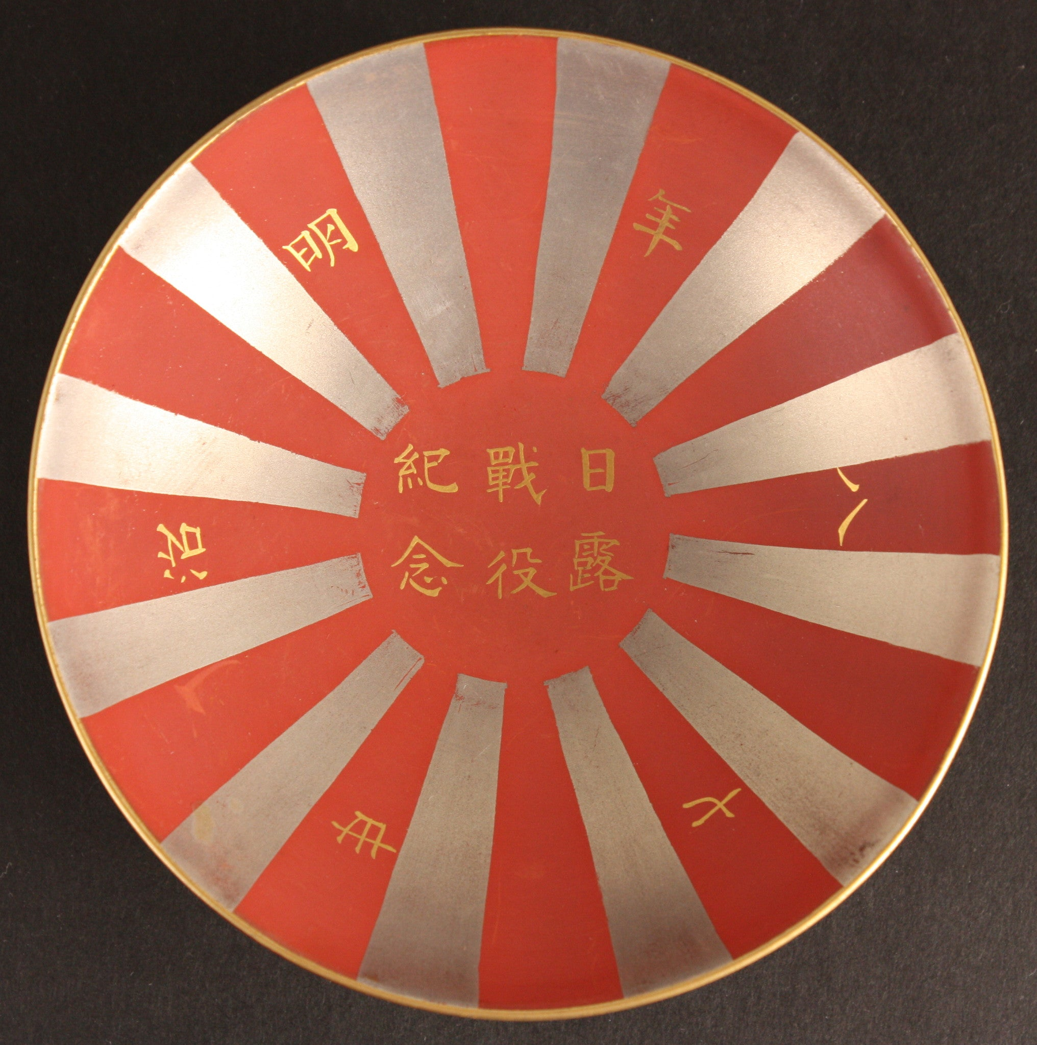 Russo Japanese War Victory Commemoration Lacquer Sake Cup