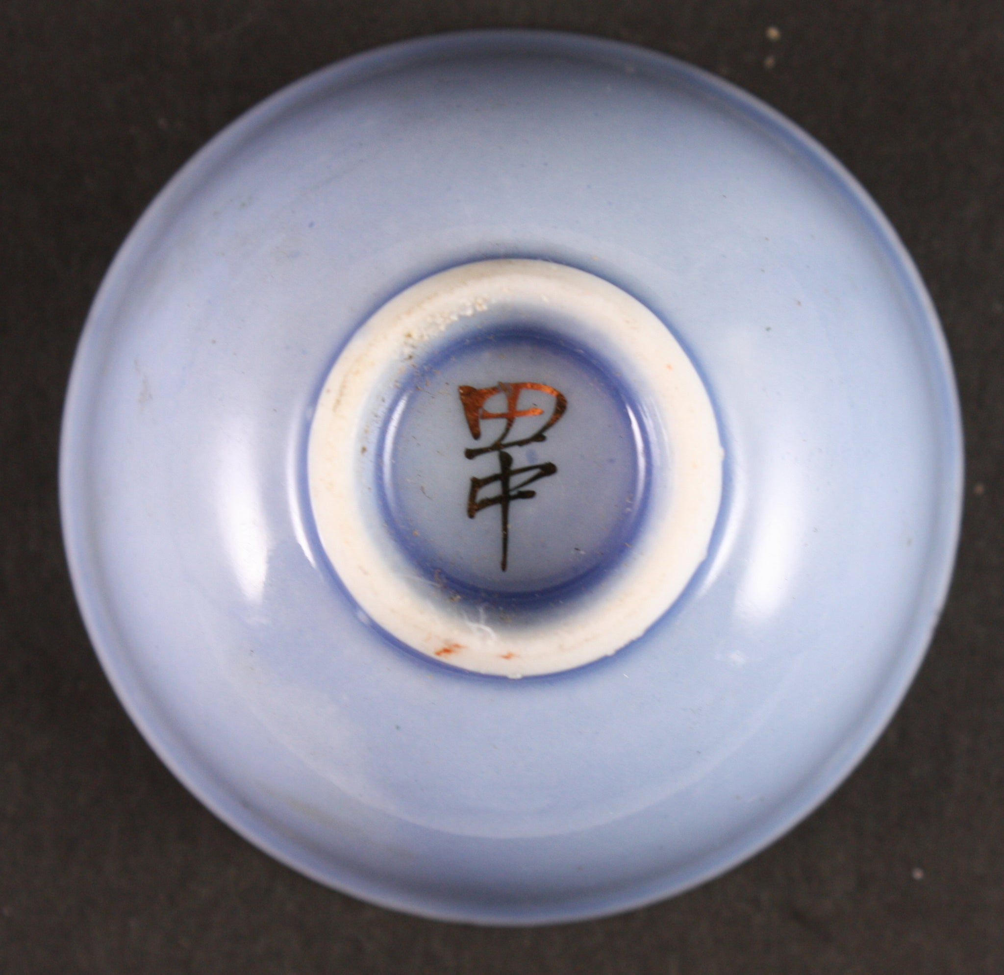 Antique Japanese Military Anchor Flag on Waves Poem Navy Sake Cup