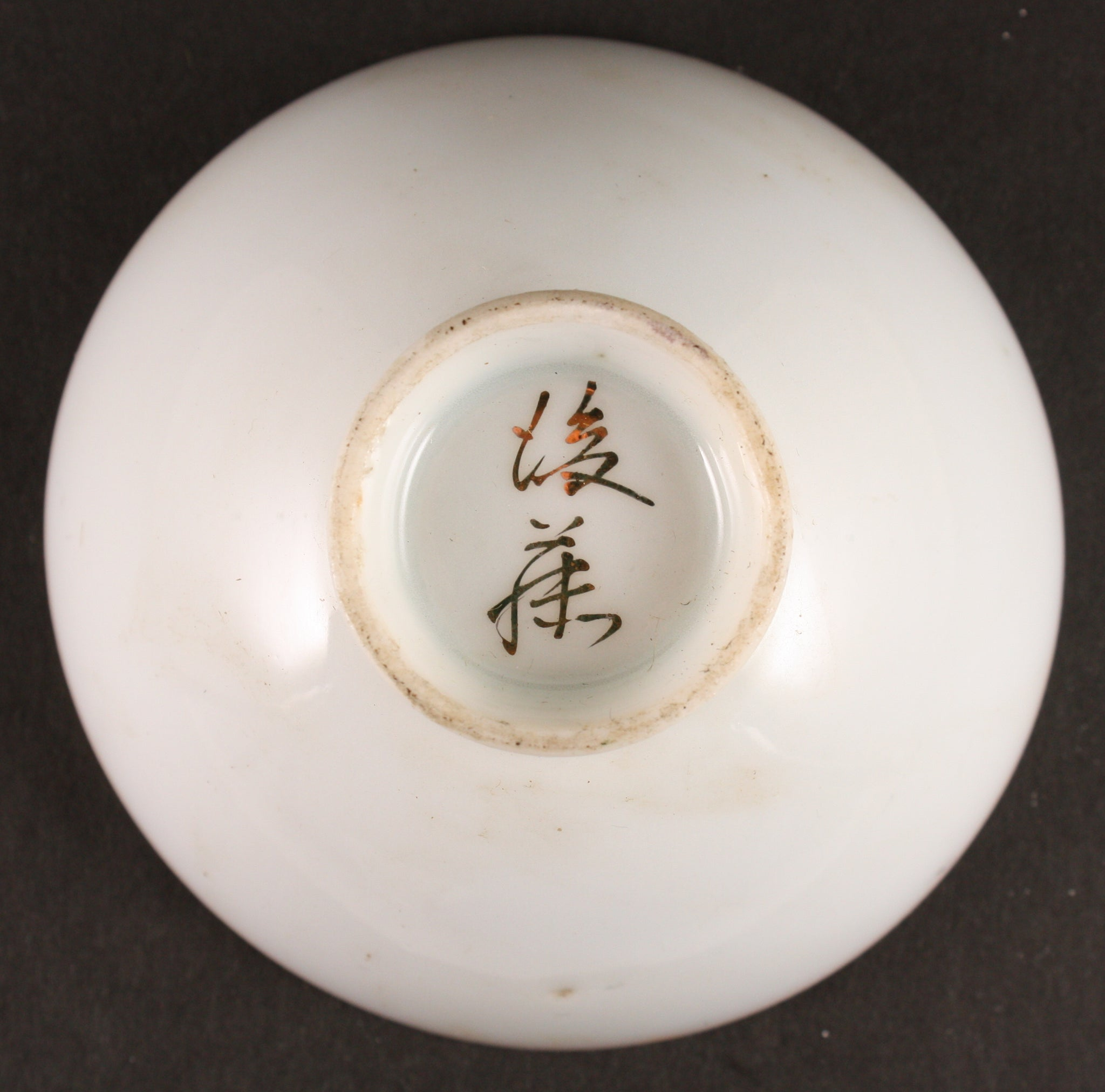Antique Japanese Military Landscape Army Star Sake Cup