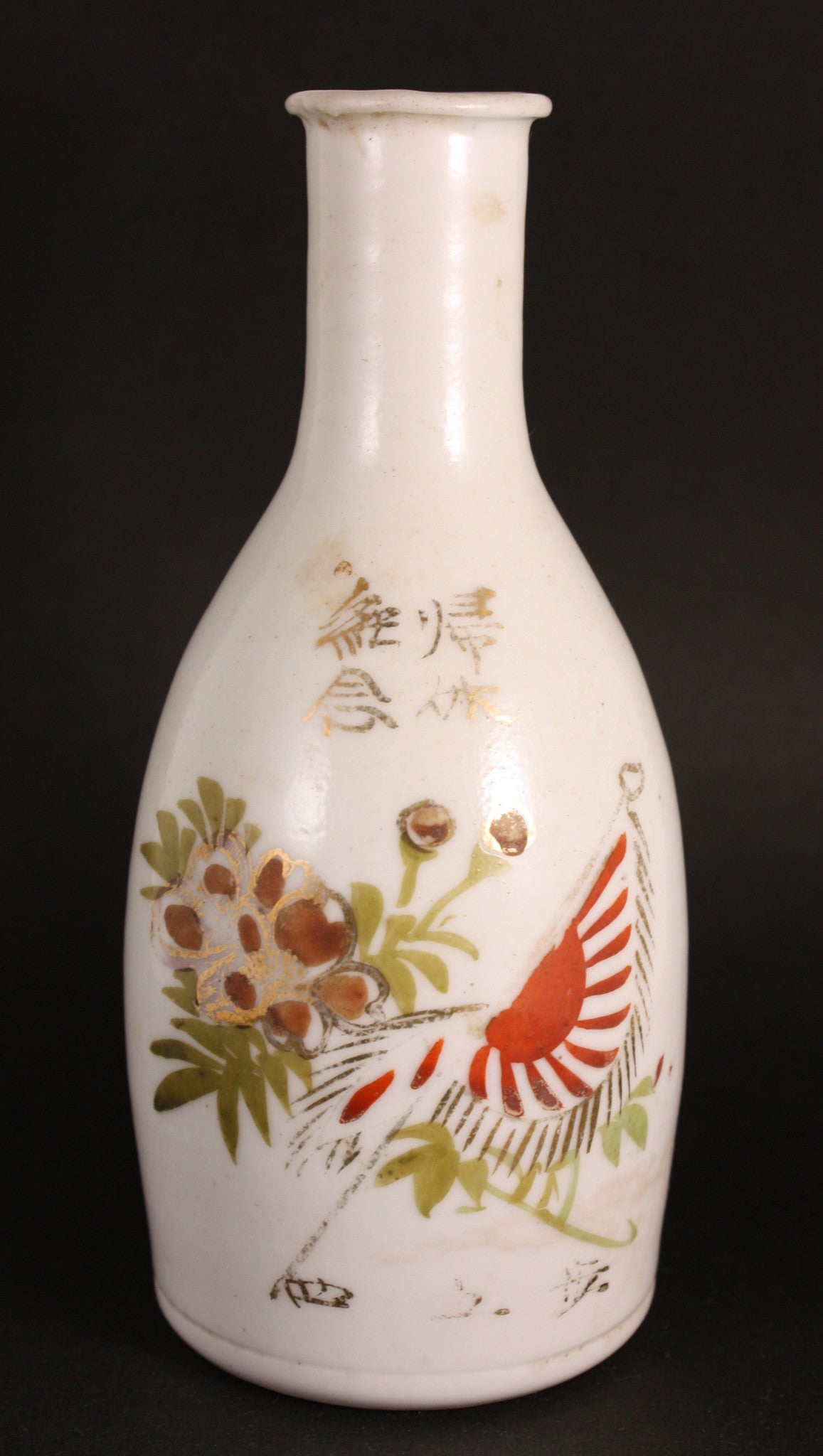 Antique Japanese Furlough Commemoration Army Sake Bottle