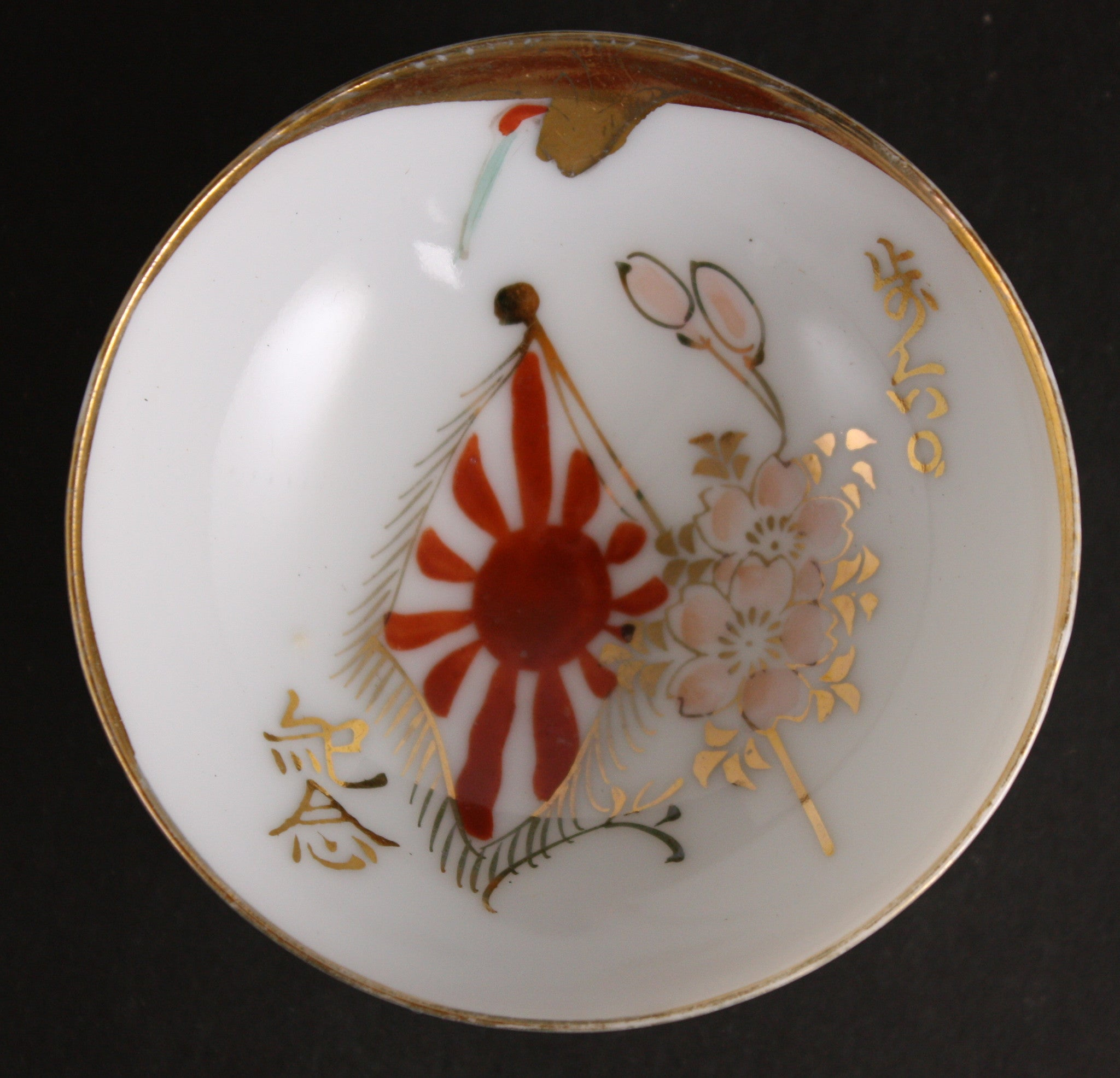 Antique Japanese Cherry Blossom and Flag Army Sake Cup