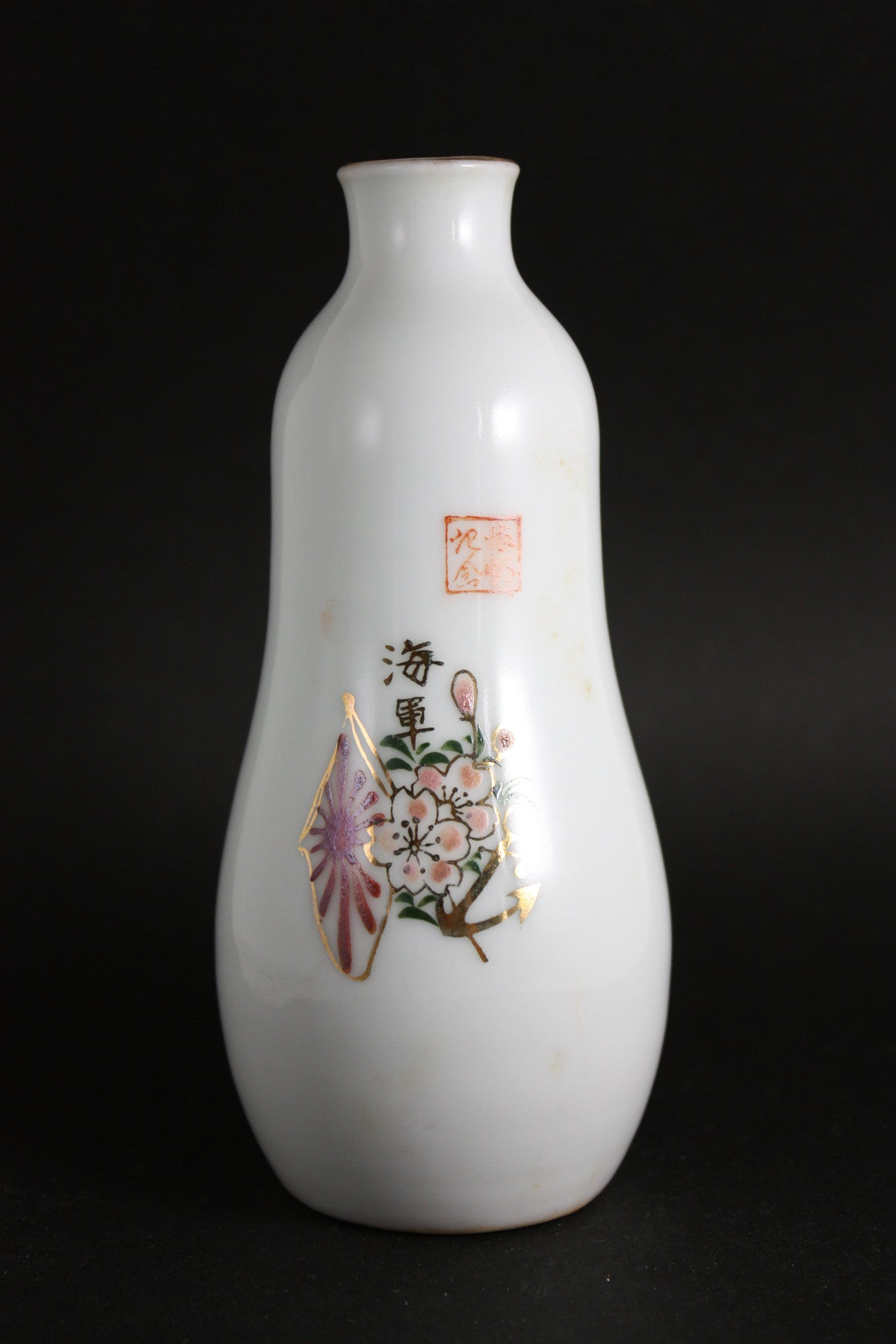 Antique Japanese Flag Anchor Navy Sake Bottle