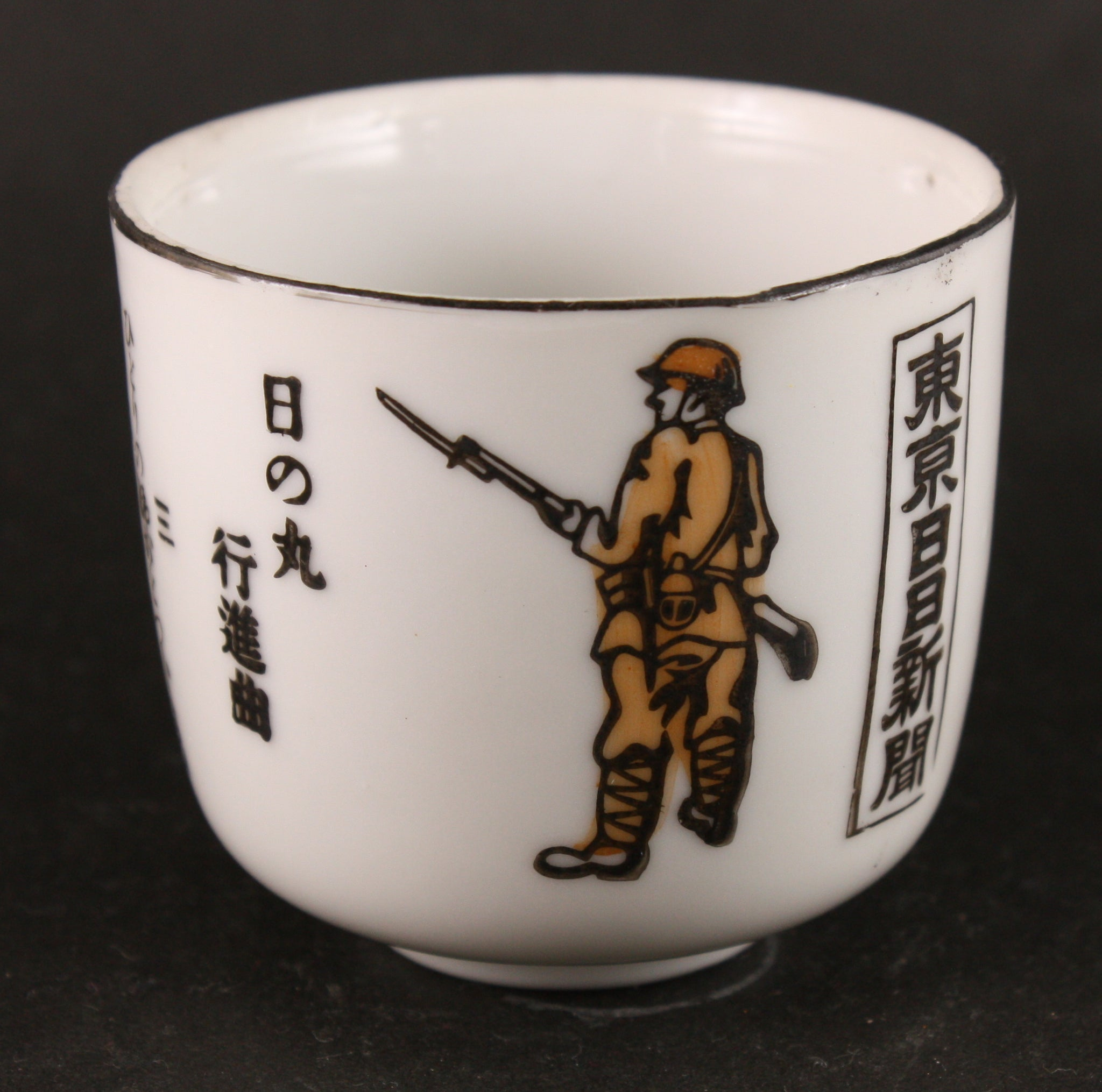 Antique Japanese Military 1938 Hinomaru March Lyrics Soldier Army Cup