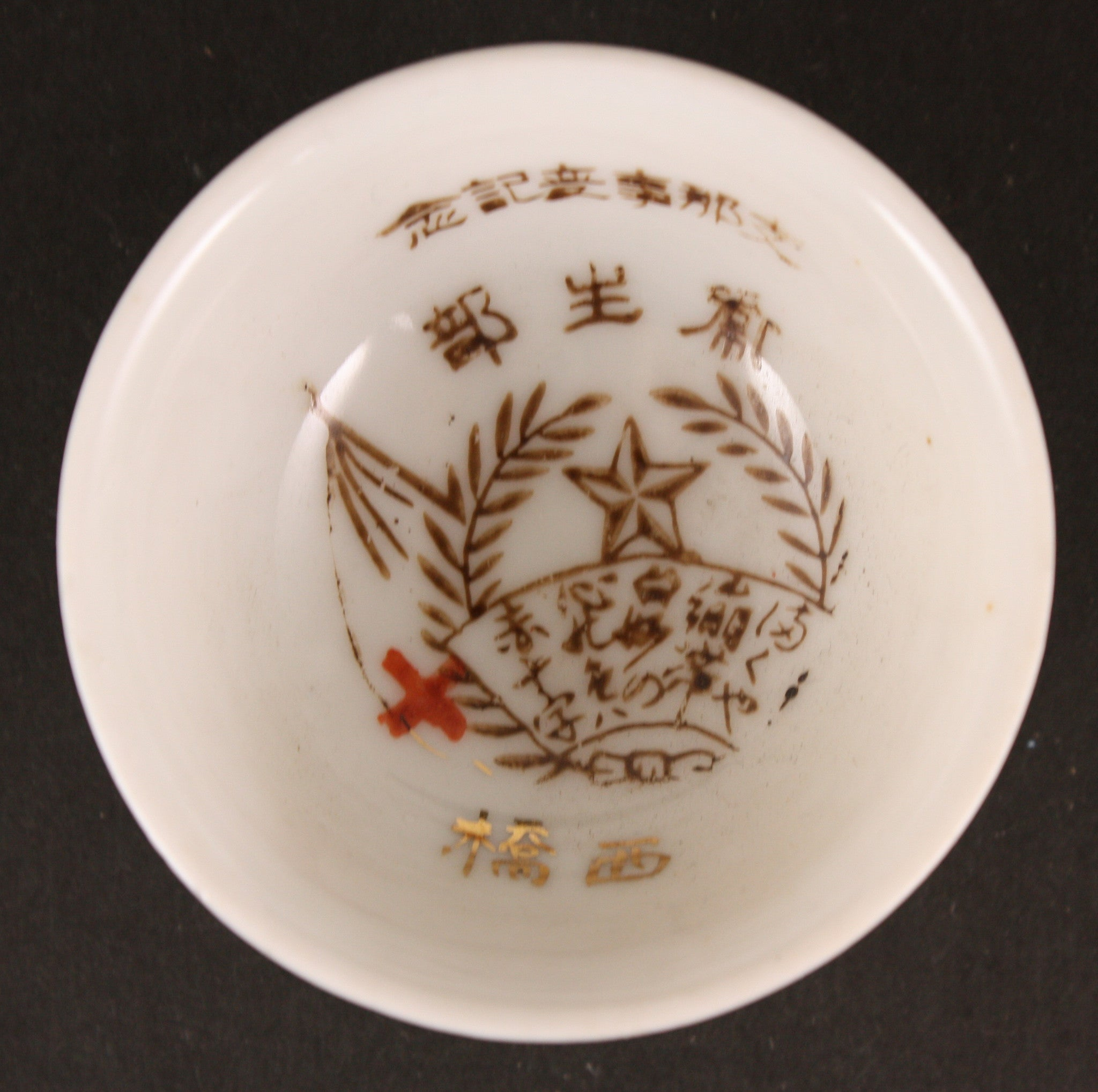 Antique Japanese Military WW2 China Incident Medic Army Sake Cup