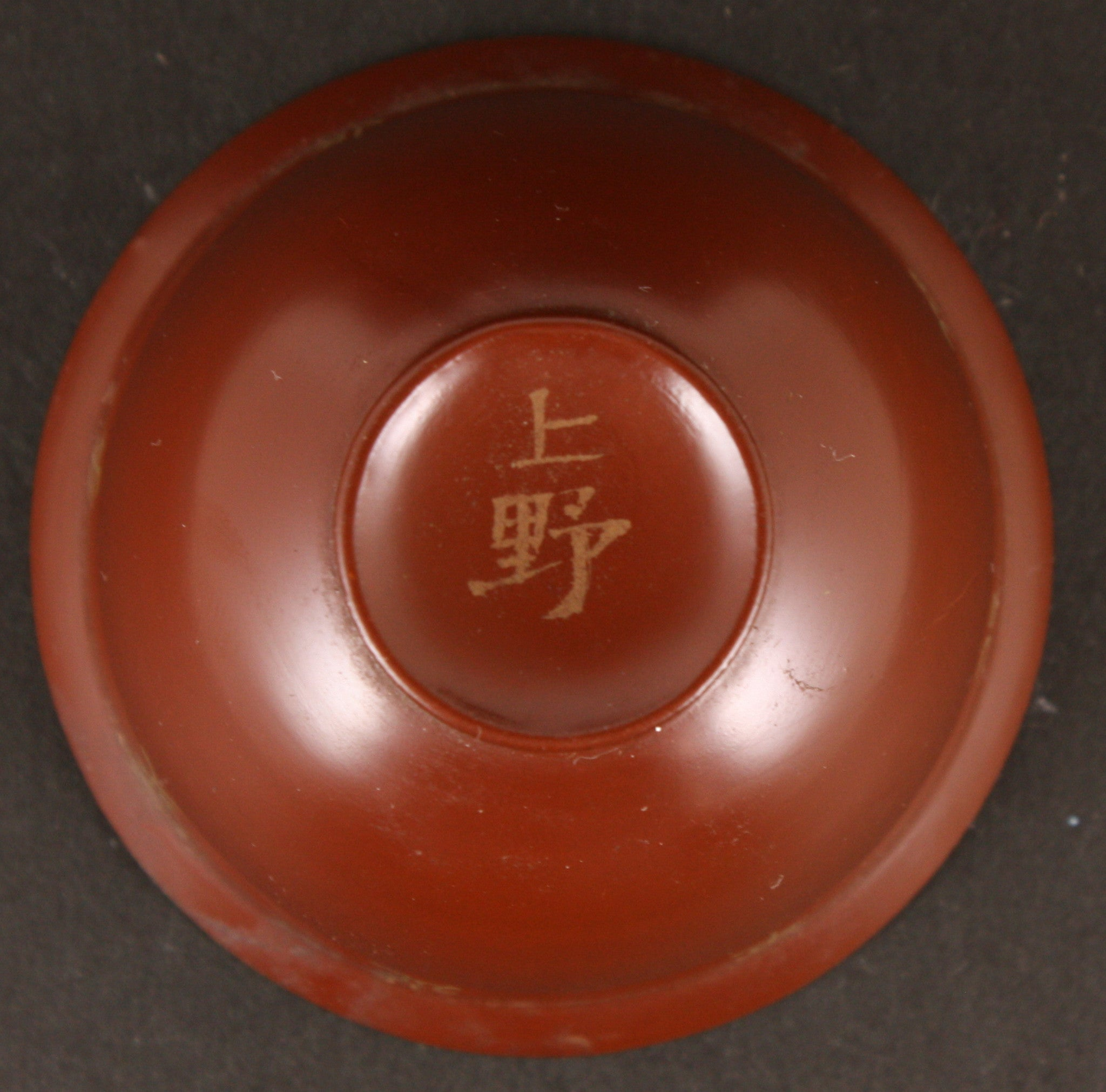 Rare Antique Japanese Military Bakelite China Incident Participation Army Sake Cup