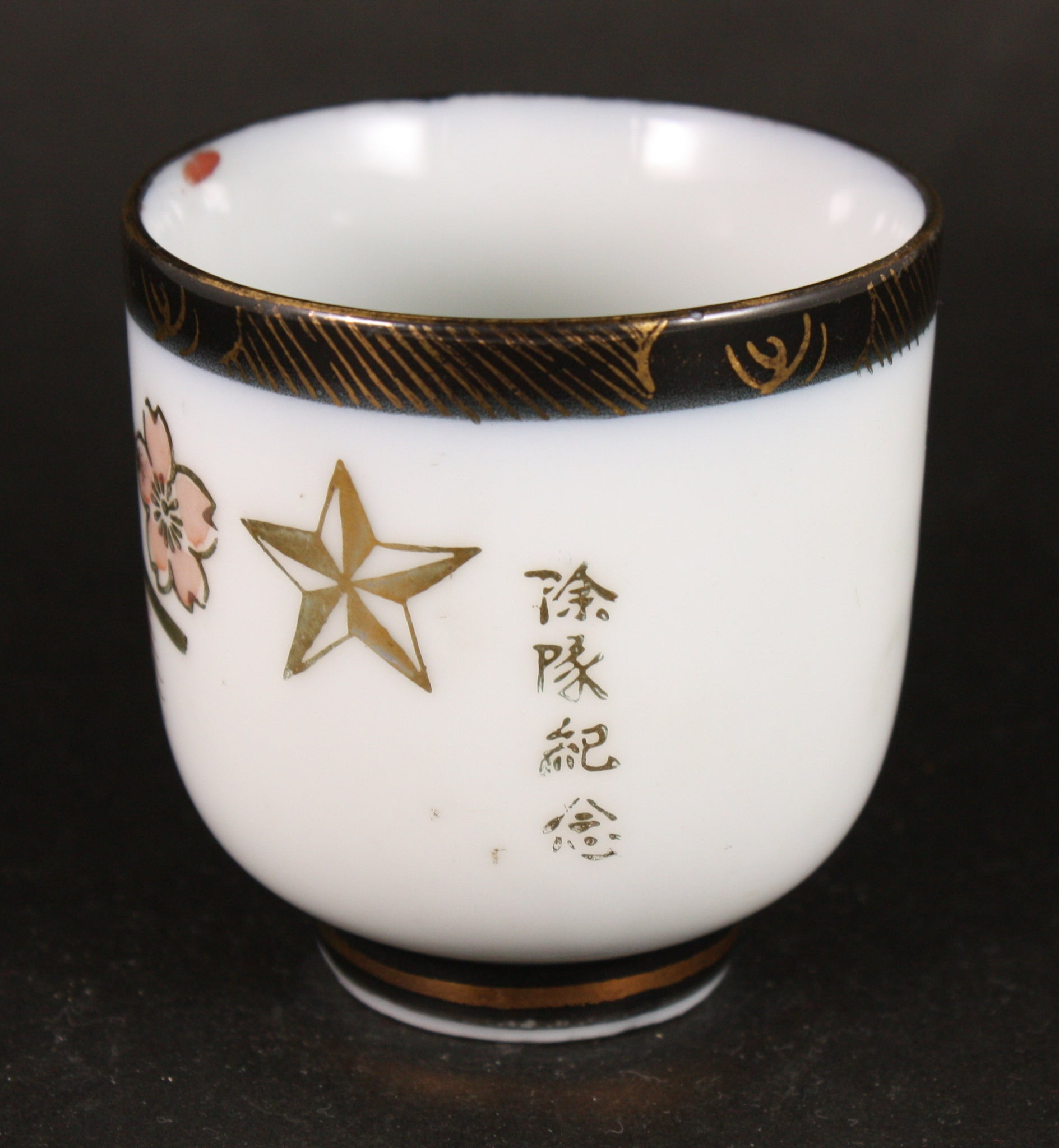 Antique Japanese Military Flag Poem Blossoms Army Tea Cup