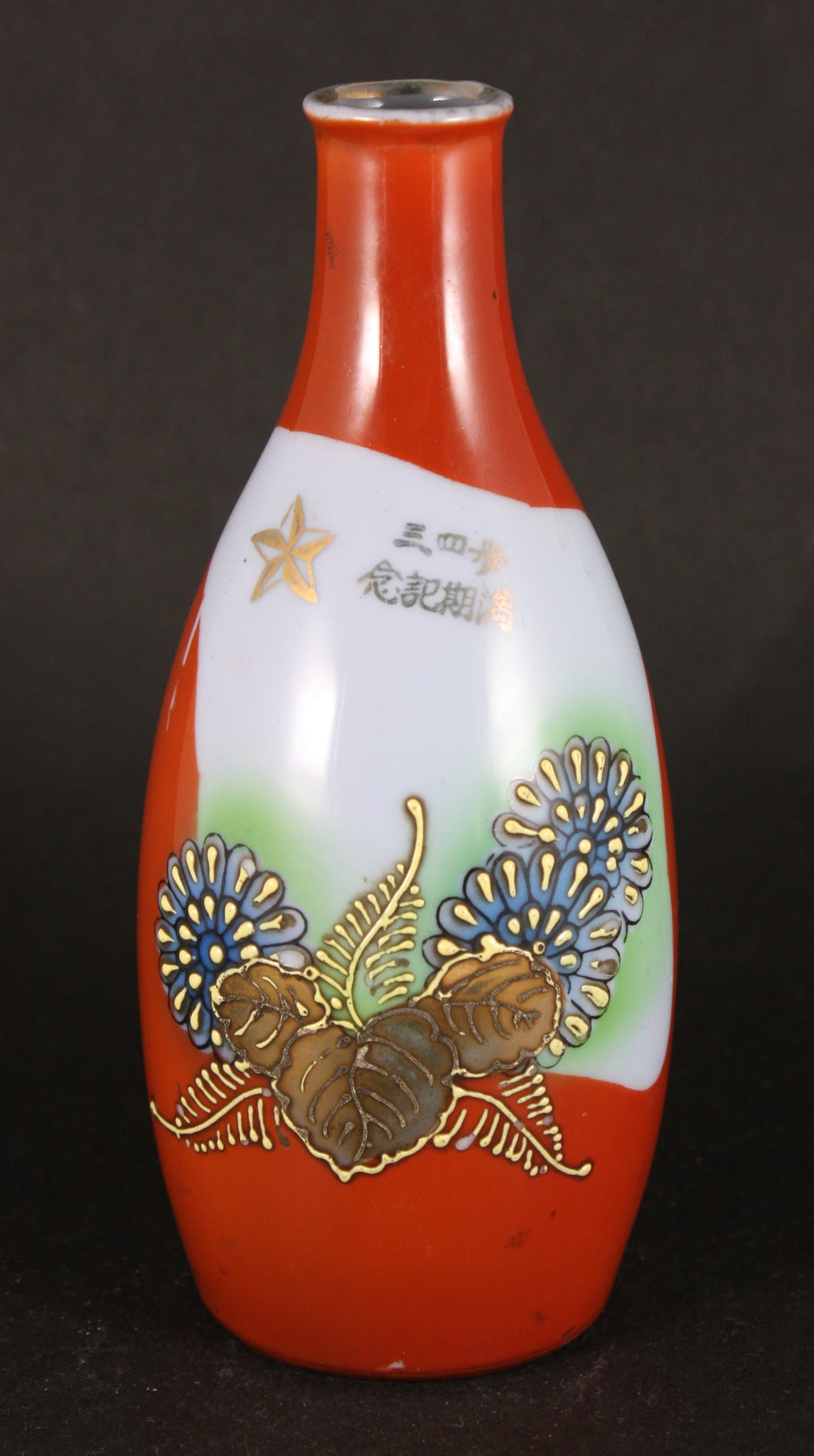Unusual Antique Japanese Military Kiri Chrysanthemum Infantry Army Sake Bottle