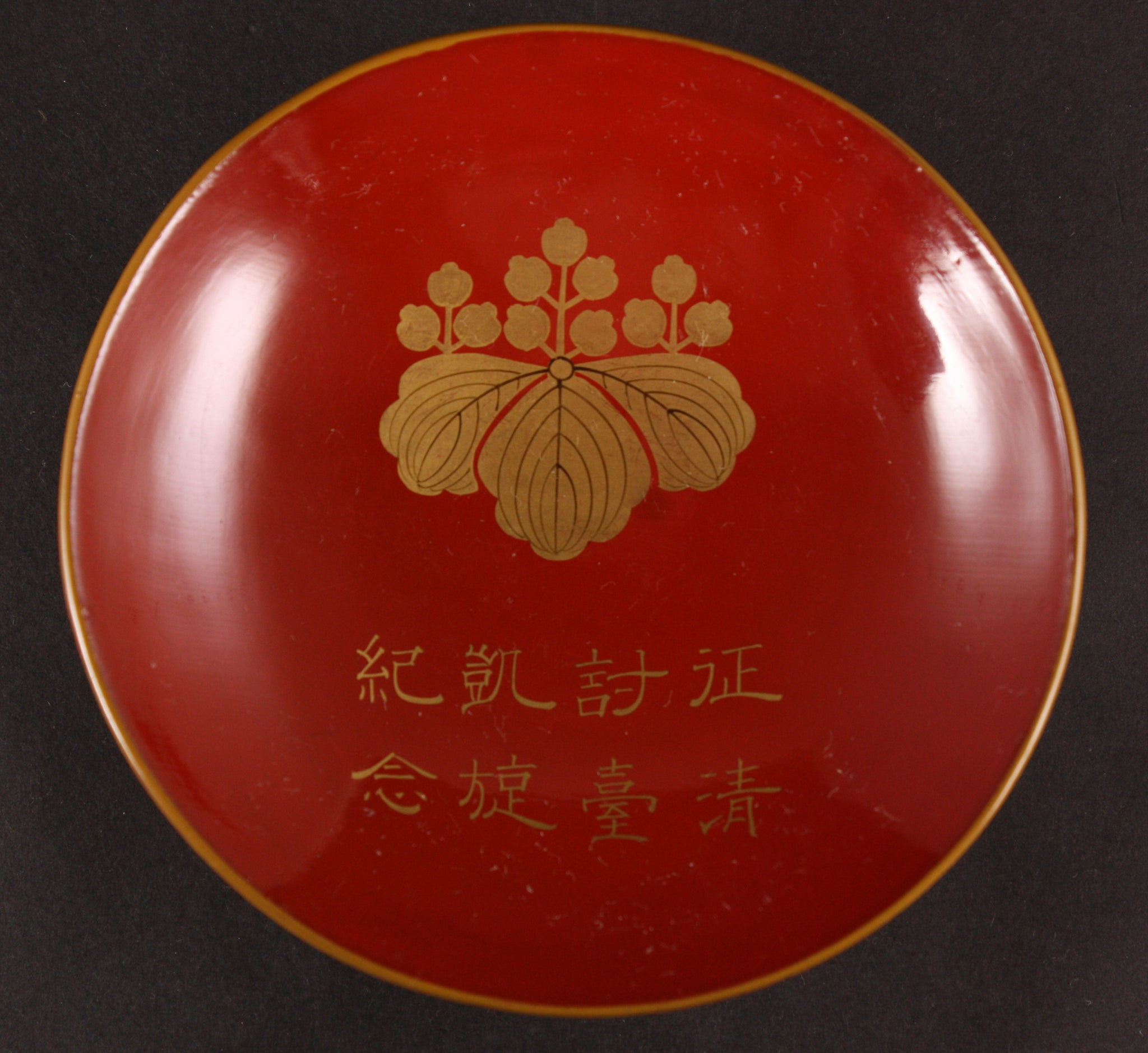 Very Rare 1895 Taiwan Conquest Sino Japanese War Commemoration Lacquer Sake Cup