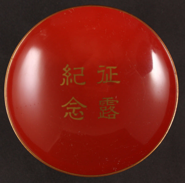 Rare Russo Japanese War Field Hospital Lacquer Army Sake Cup