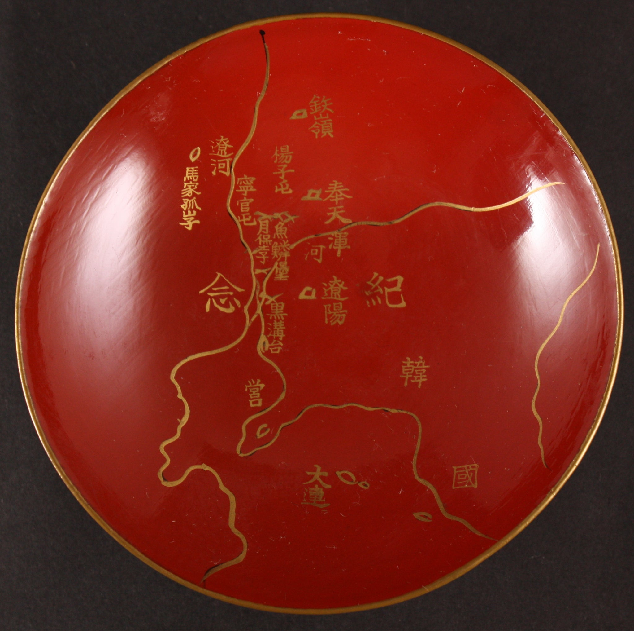 Very Rare Russo Japanese War Northeast China Map Lacquer Army Sake Cup