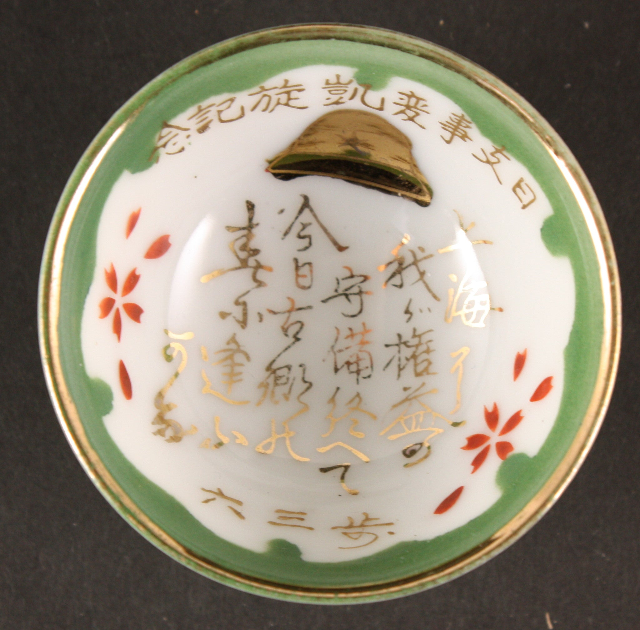 Antique Japanese WW2 Battle of Shanghai Victory Army Sake Cup