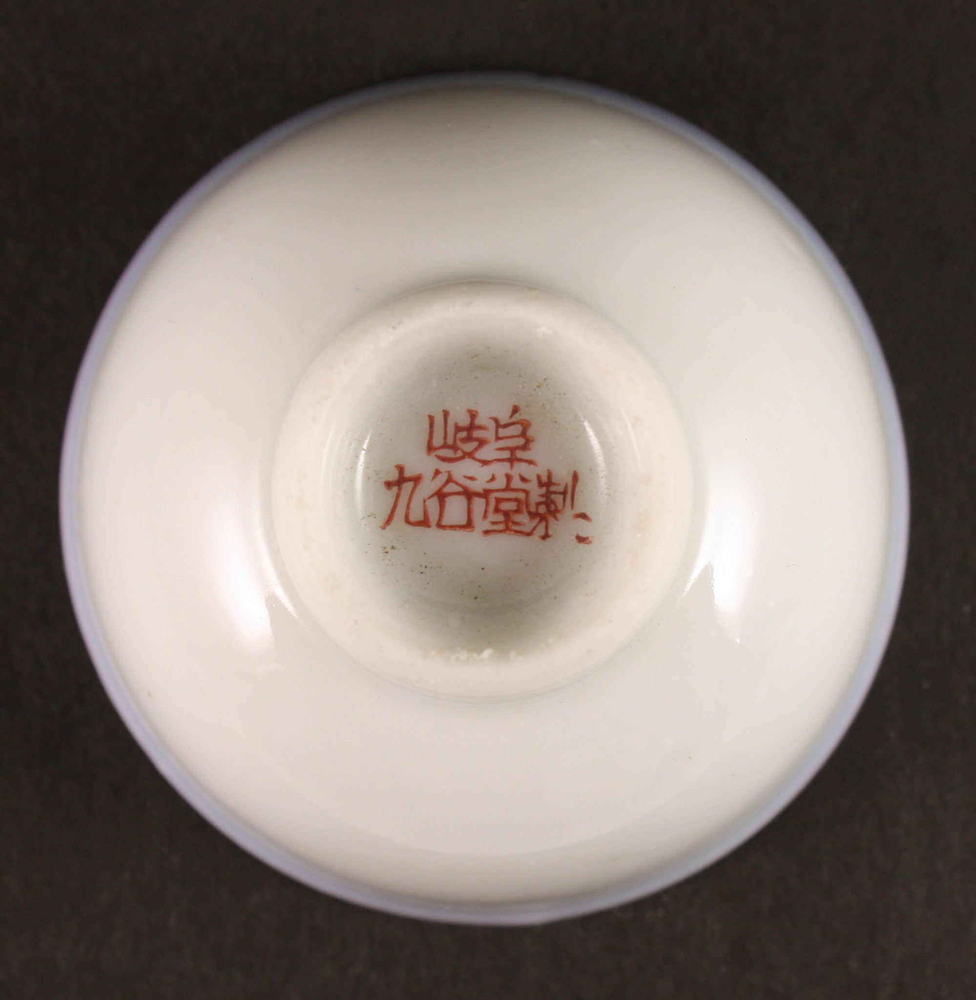 Antique Japanese Military 2nd Flying Corps Establishment Commemoration Army Sake Cup