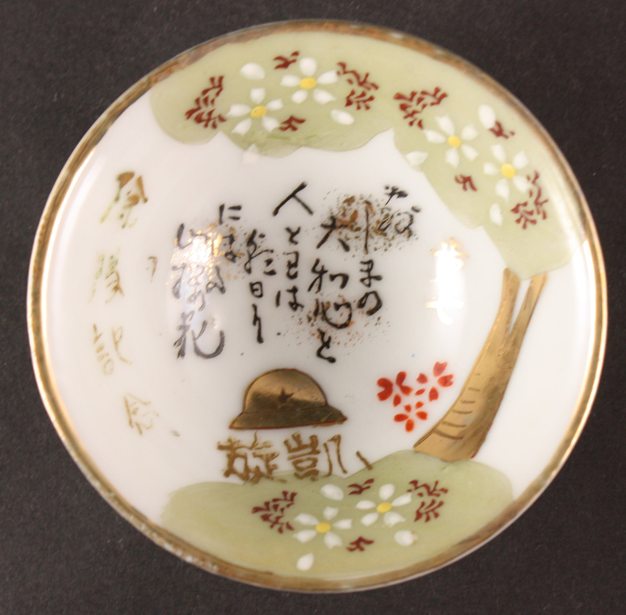 Antique Japanese Military Blossom Tree Poem Infantry Army Sake Cup