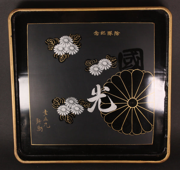Antique Japanese Military Chrysanthemum Glory of the Nation Infantry Lacquer Tray