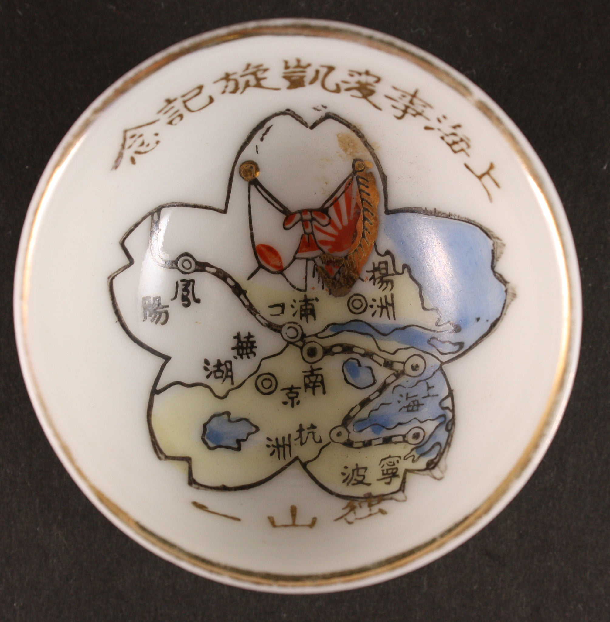 Antique Japanese Military 1932 Shanghai Incident Artillery China Map Army Sake Cup