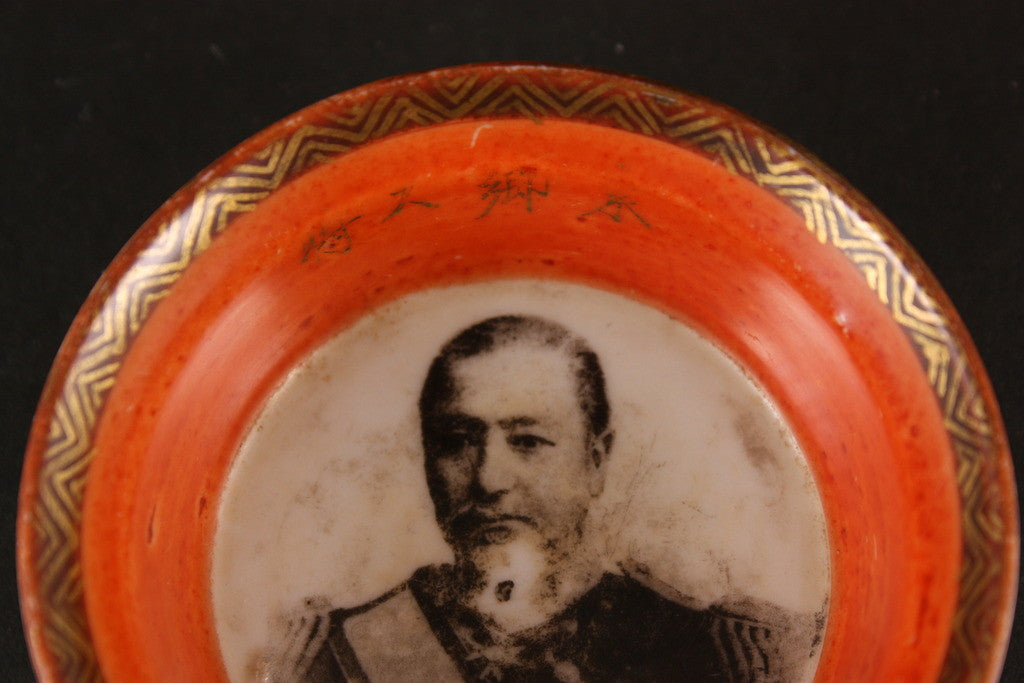 Rare Russo Japanese War Admiral Togo Photo Transfer Navy Sake Cup