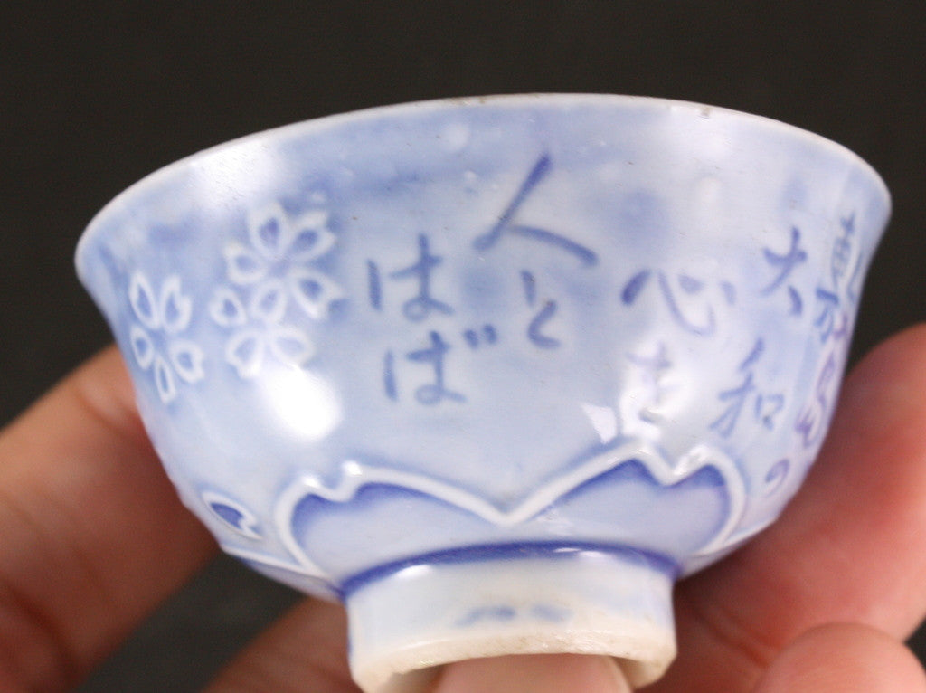 Antique Japanese WW2 Soldiers Entering Chinese City Army Sake Cup