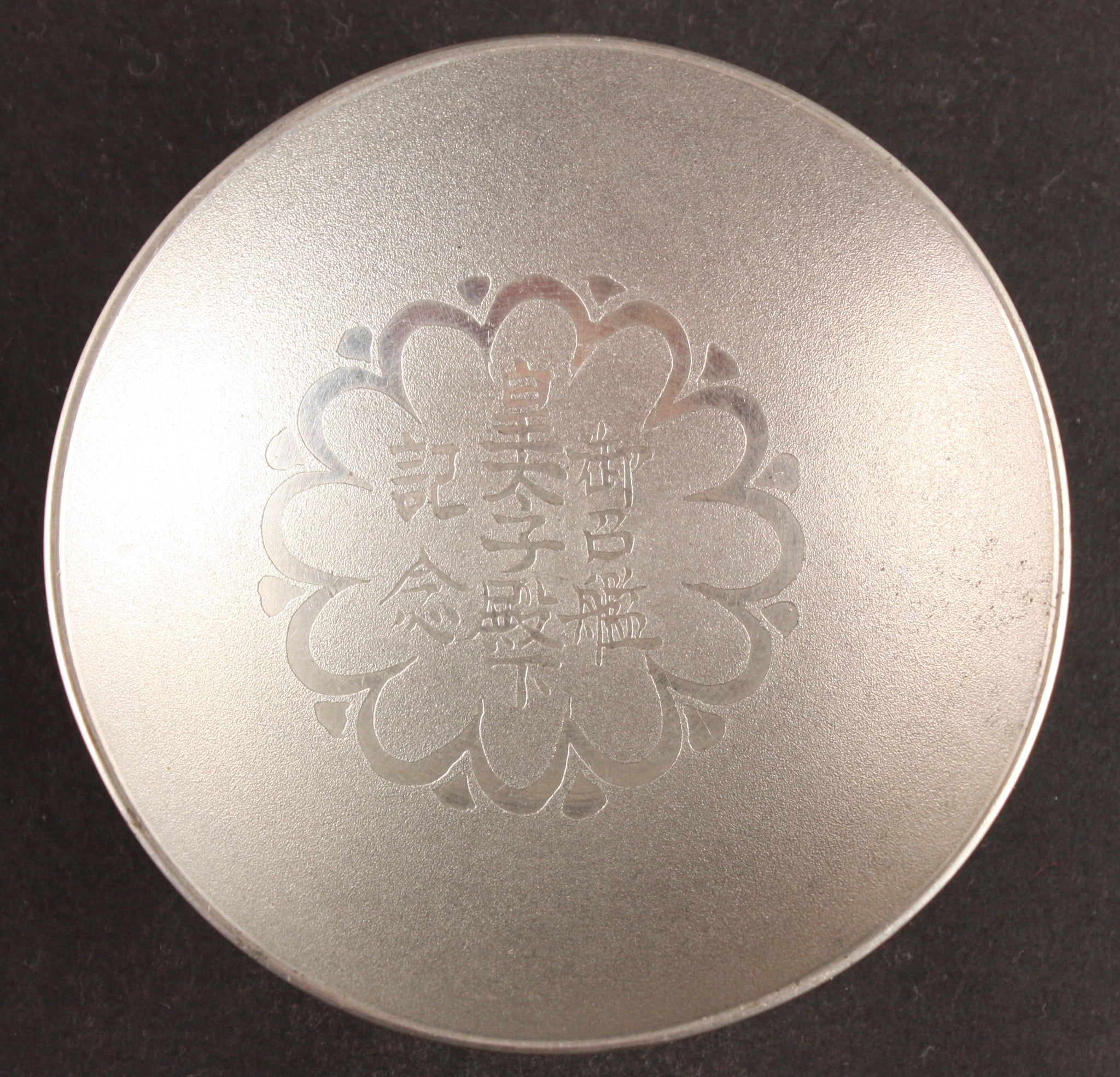 Very Rare Antique Japanese Military 1926 Crown Prince Hirohito Battleship Nagato Pewter Sake Cup