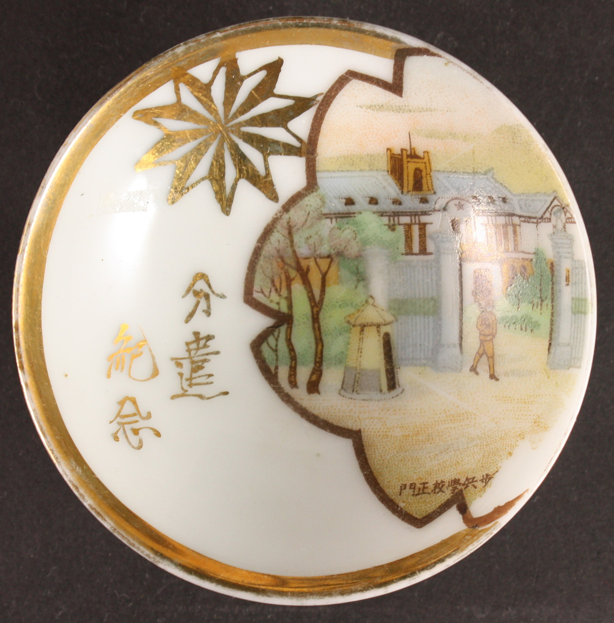 Antique Japanese Military Academy Gate Picture Army Sake Cup