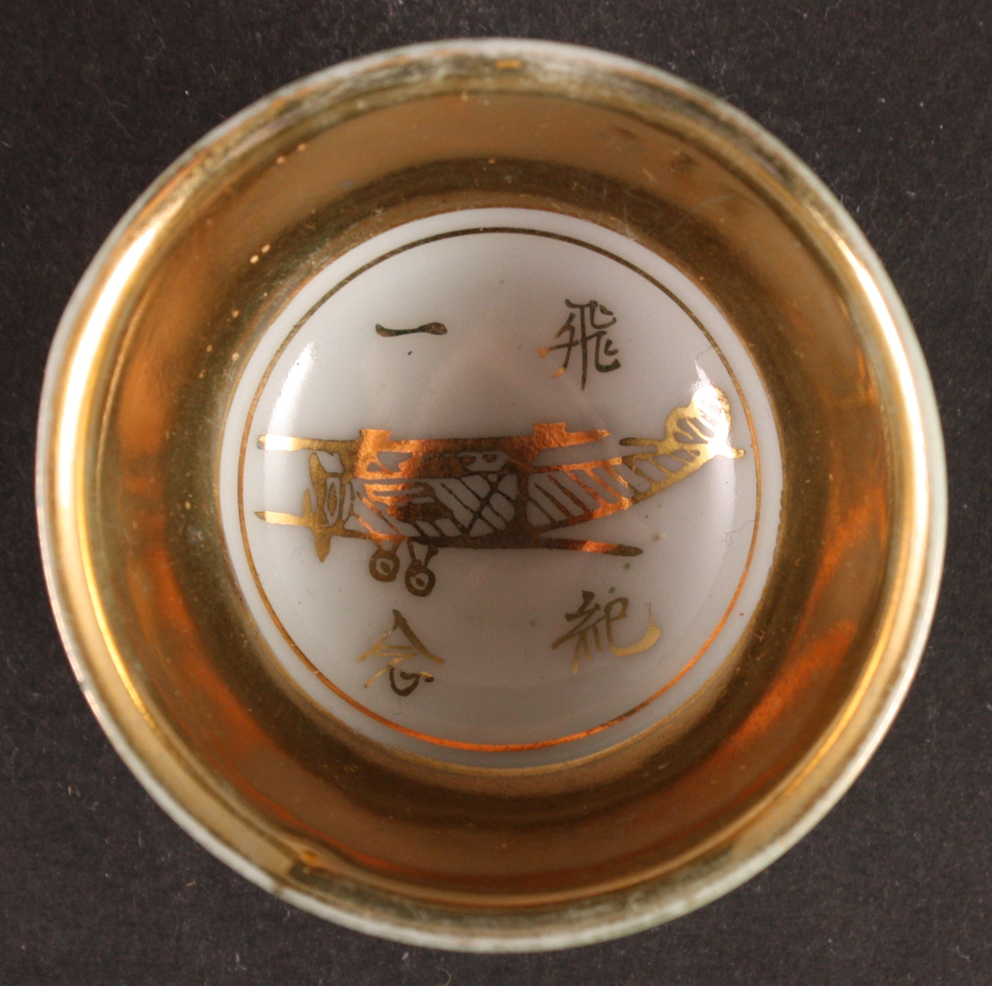 Antique Japanese Military Biplane 1st Air Regiment Army Sake Cup