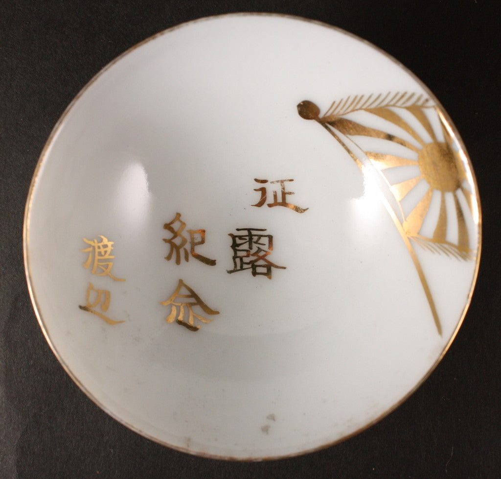 Russo Japanese War Commemoration Army Sake Cup