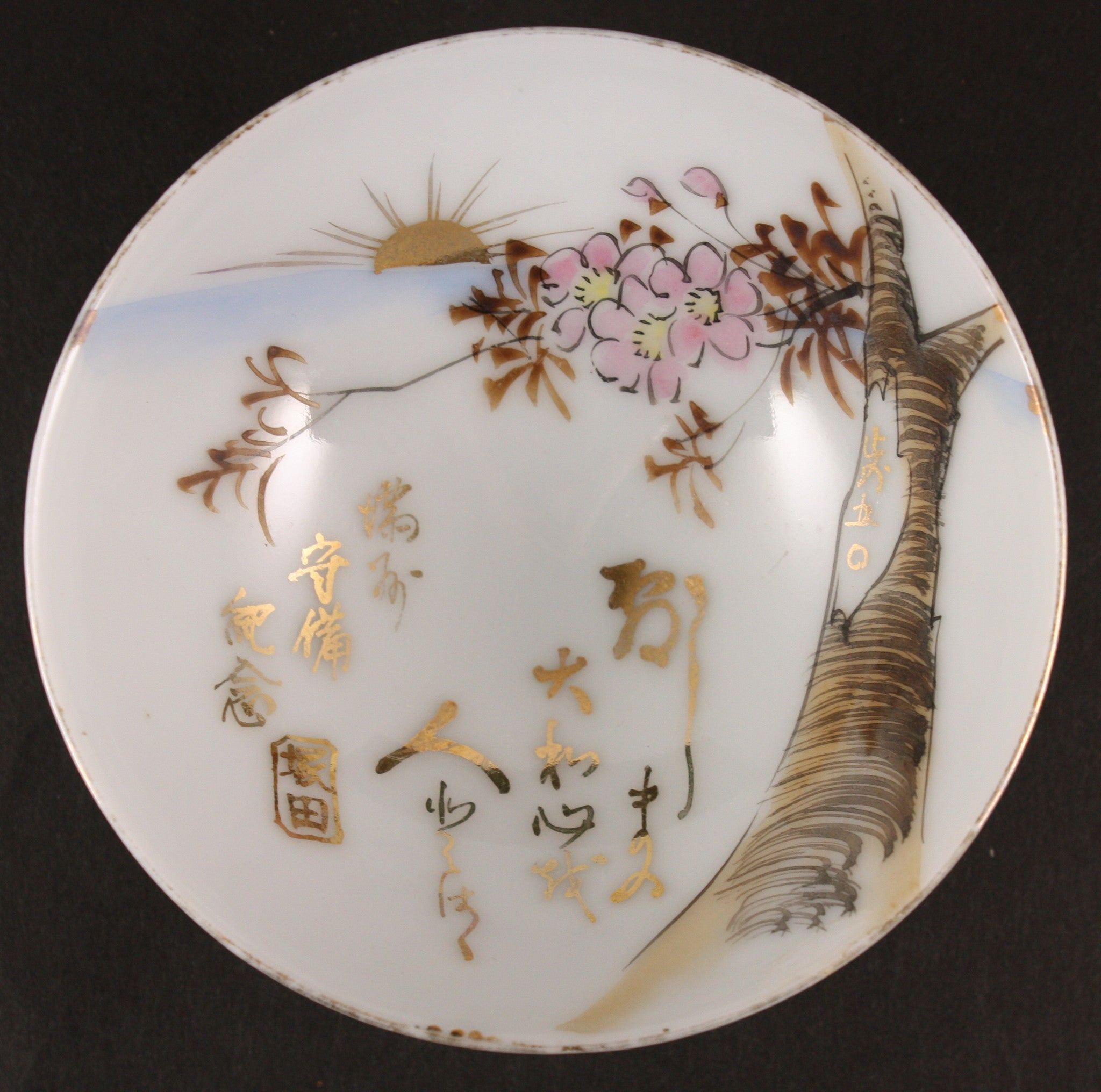 Beautiful Cherry Blossom Tree Rising Sun Antique Japanese Army Sake Cup