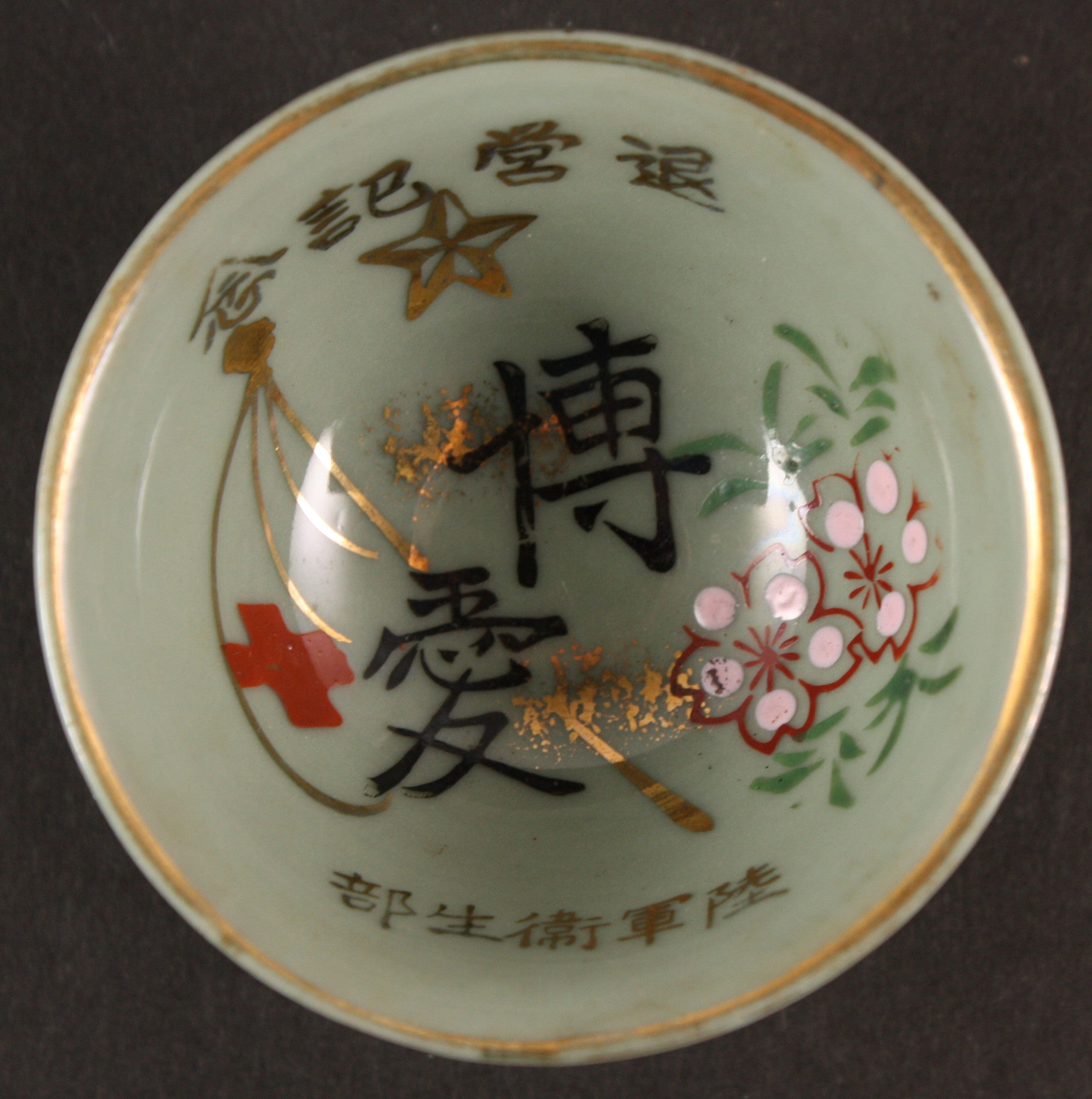 Antique Japanese WW2 Medic Universal Love Army Sake Cup