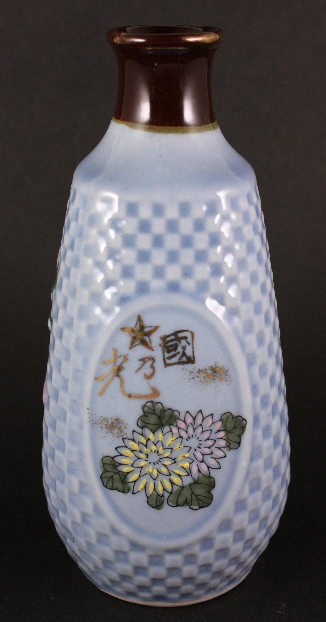 Antique Japanese Glory to the Nation Army Sake Bottle