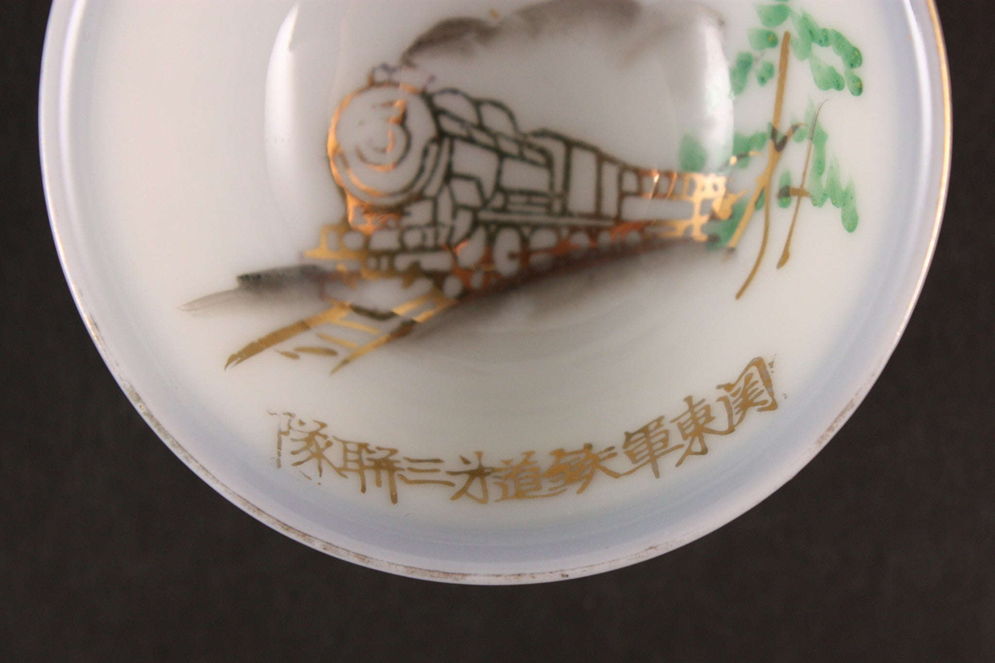 Antique Japanese WW2 Kwantung Army Railroad Regiment Army Sake Cup