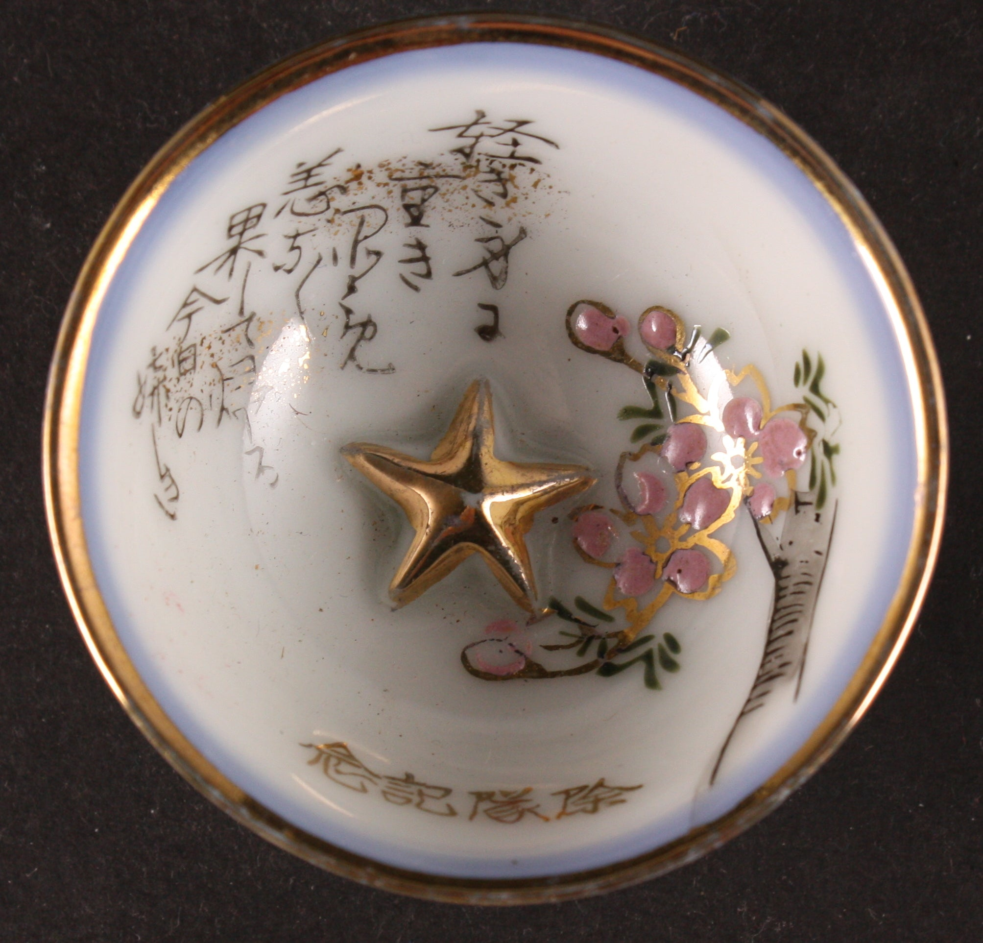Antique Japanese Military Embossed Star Poem Army Sake Cup