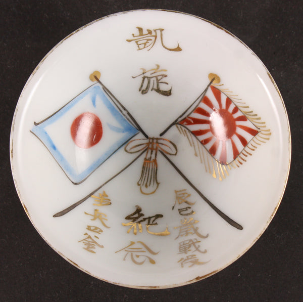 Russo Japanese War Victorious Return Flags Army Sake Cup