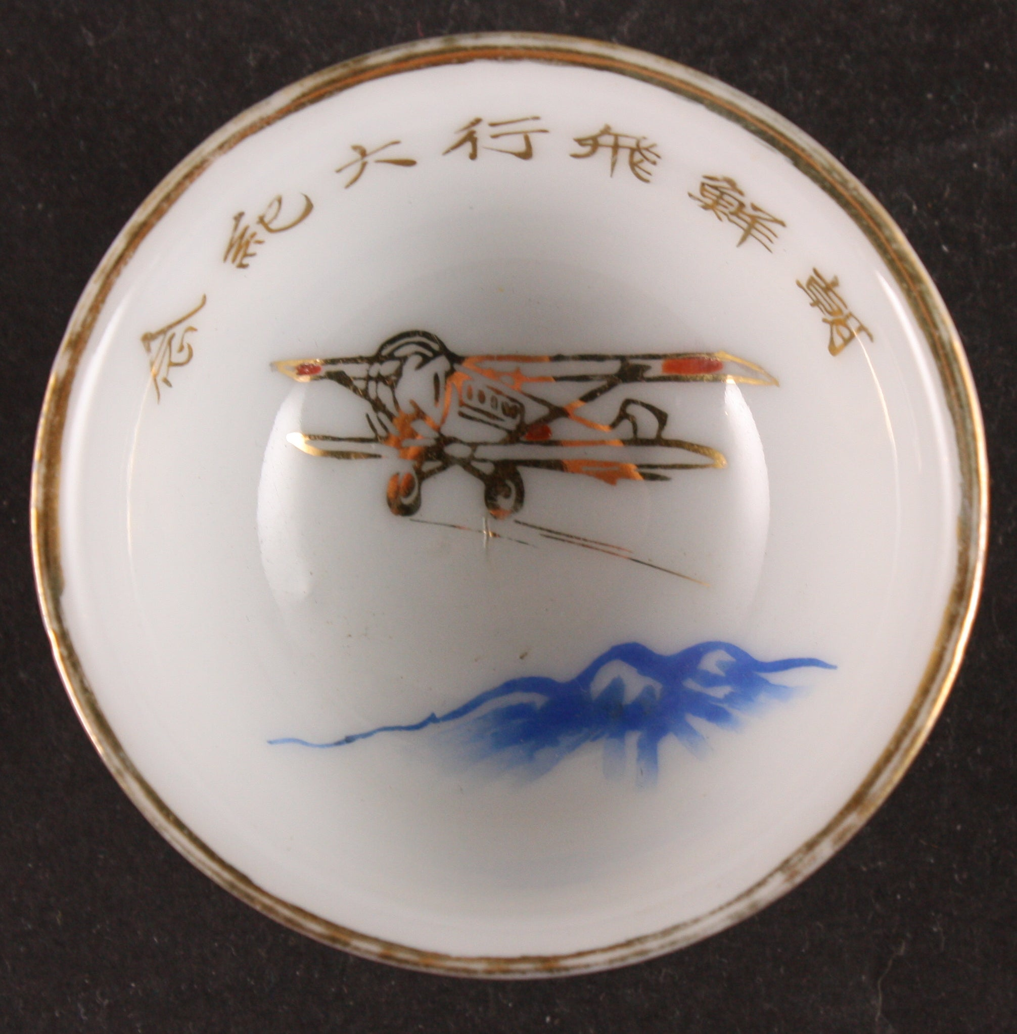 Rare Antique Japanese Military Korea First Flight Army Sake Cup
