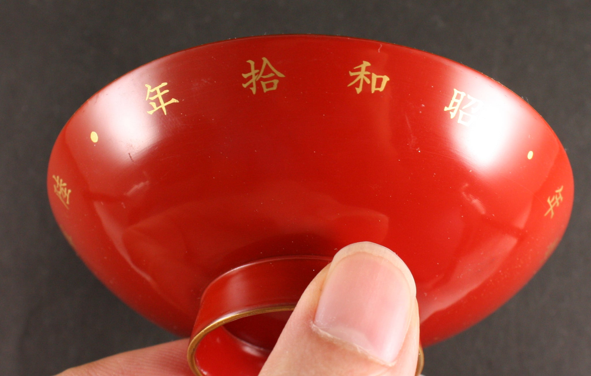 Rare Antique Japanese Military Clothing Factory Establishment Commemoration Lacquer Sake Cup
