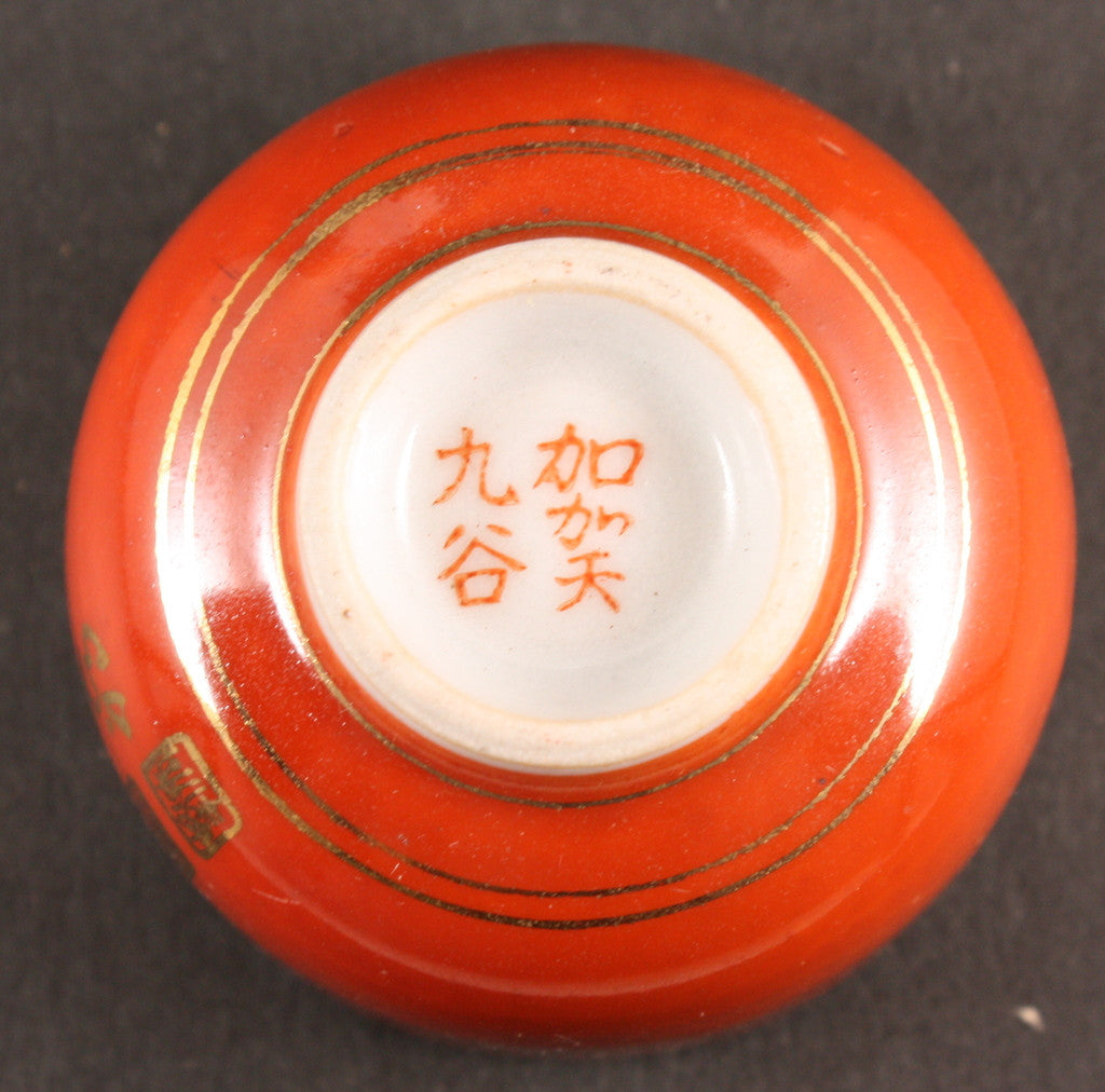 Rare Japanese Imperial Way Faction Slogan General Matsui Iwane Army Sake Cup