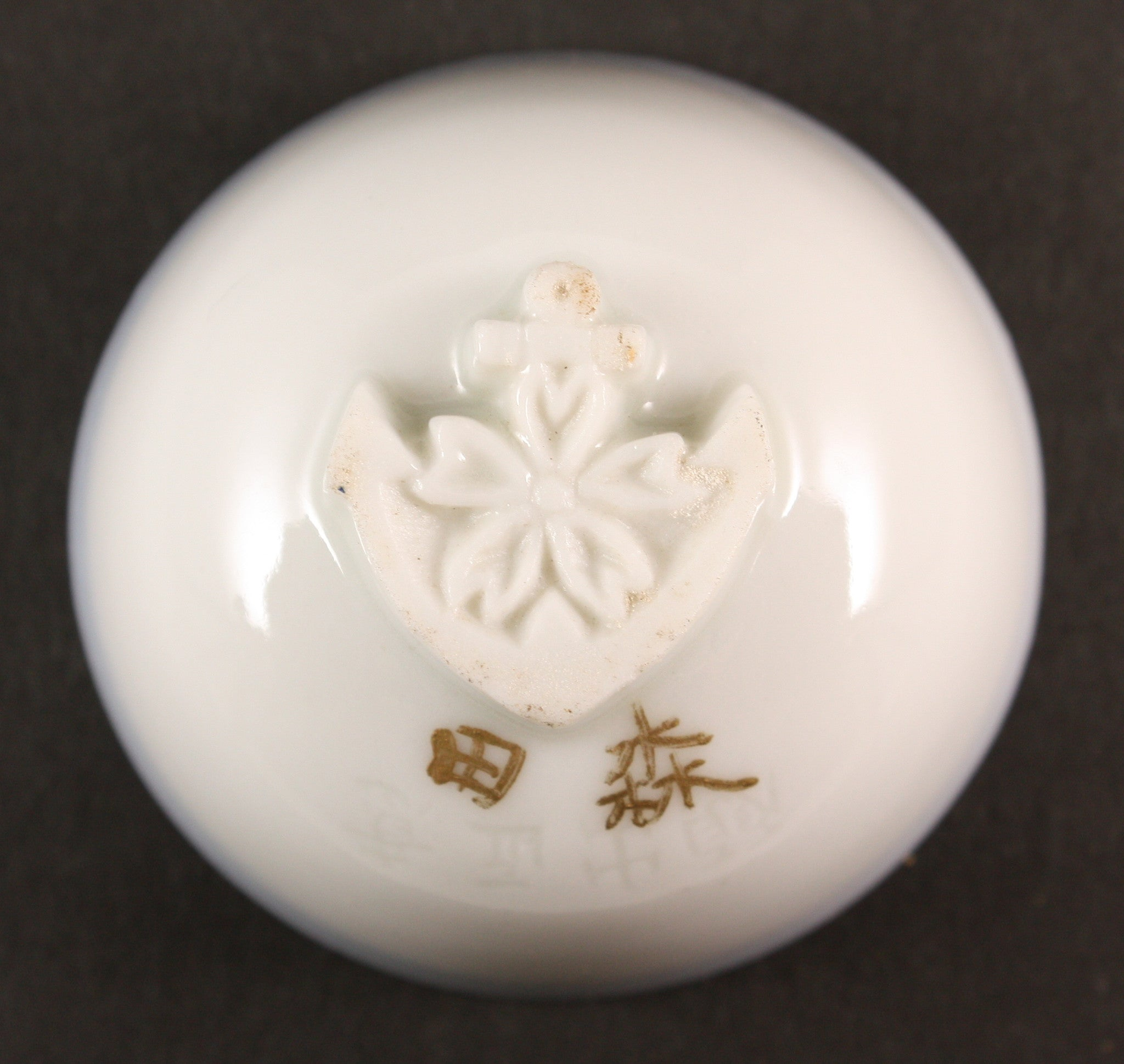 Antique Japanese Military Naval Insignia Anchor Base Waves Navy Sake Cup