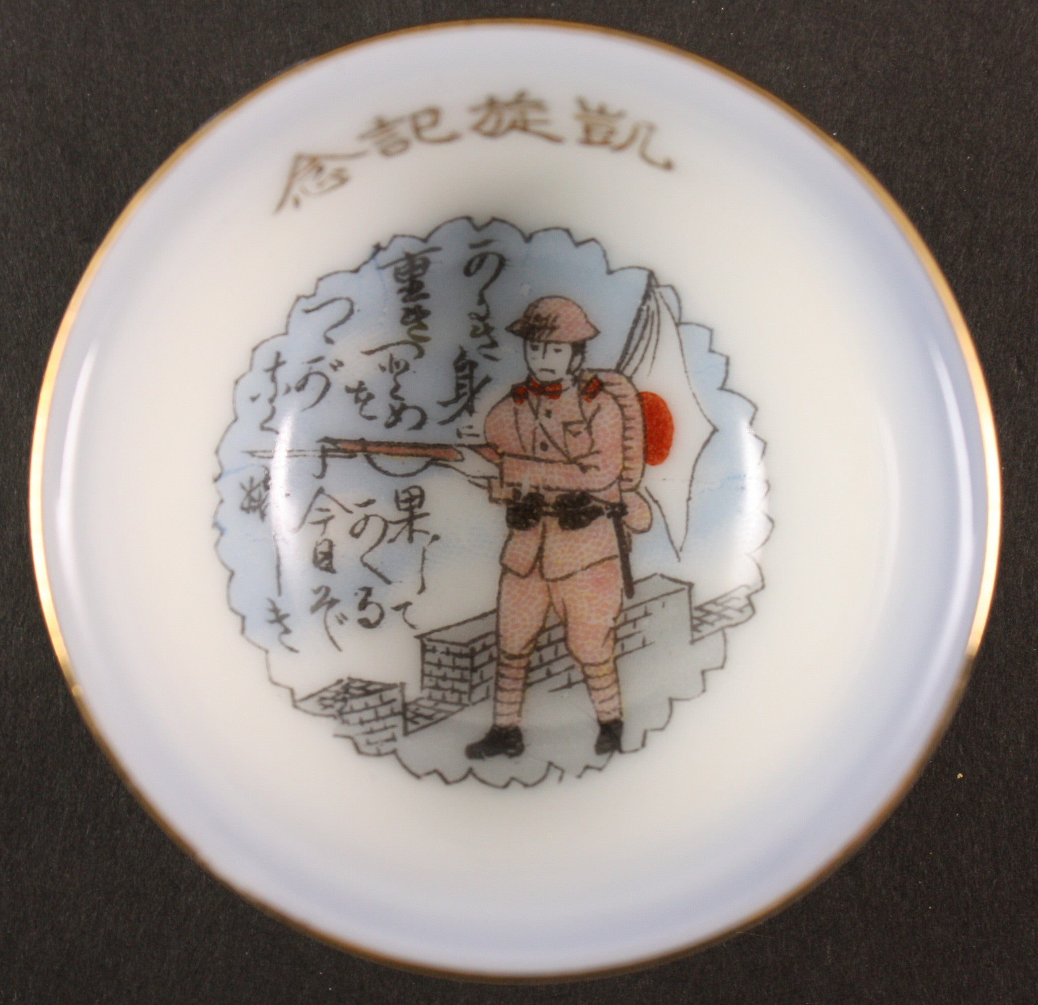 Antique Japanese WW2 Soldier On Chinese Wall Army Sake Cup