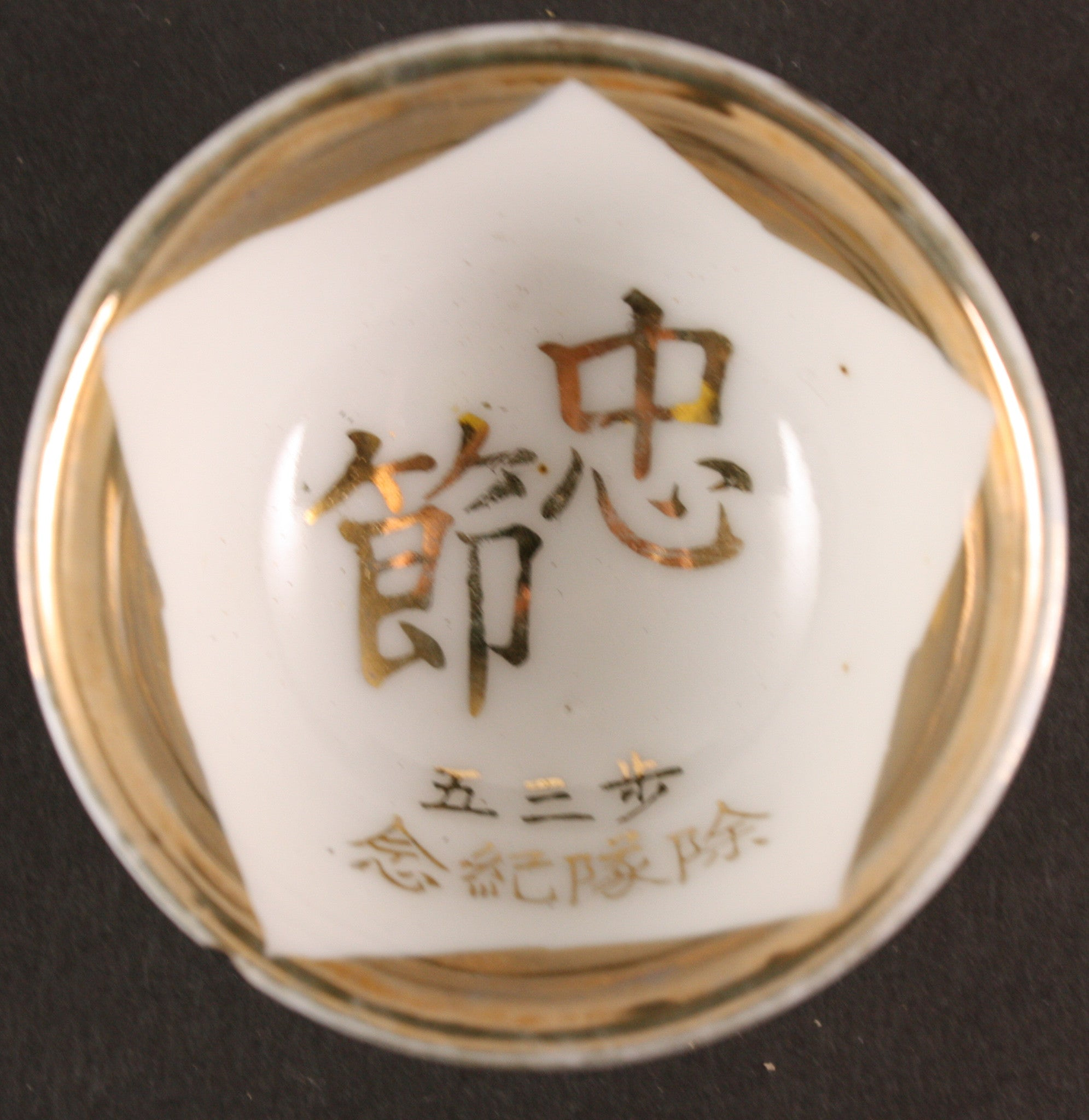 Set of 5 Antique Japanese Military Five Virtues Wargames Army Sake Cup