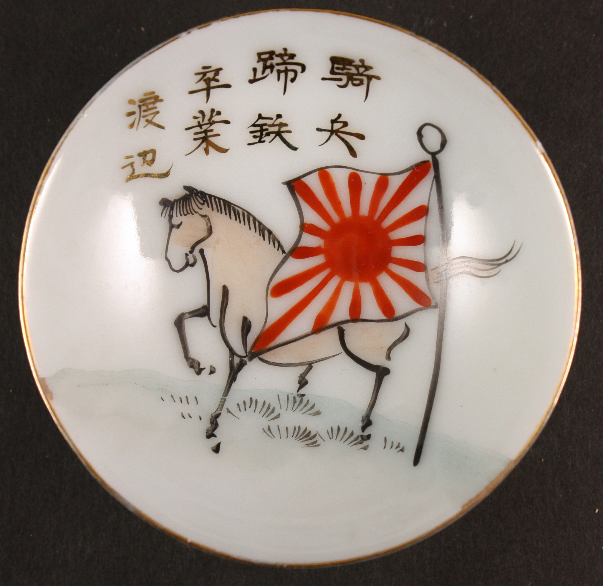 Unique Japanese Military Cavalry Horseshoe Training Commemoration Army Sake Cup