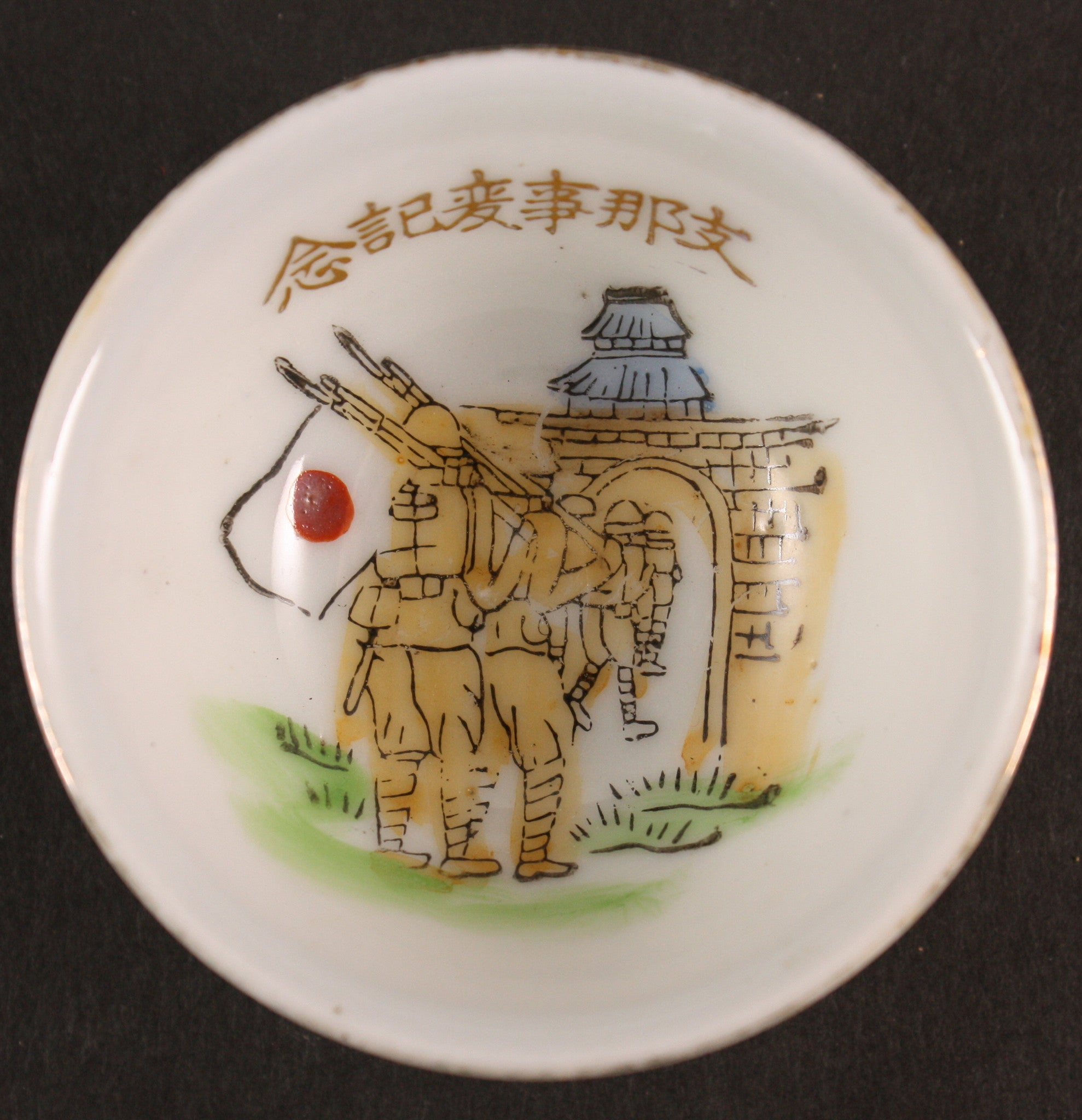 Antique Japanese WW2 Soldiers Entering Chinese City Helmet Army Sake Cup