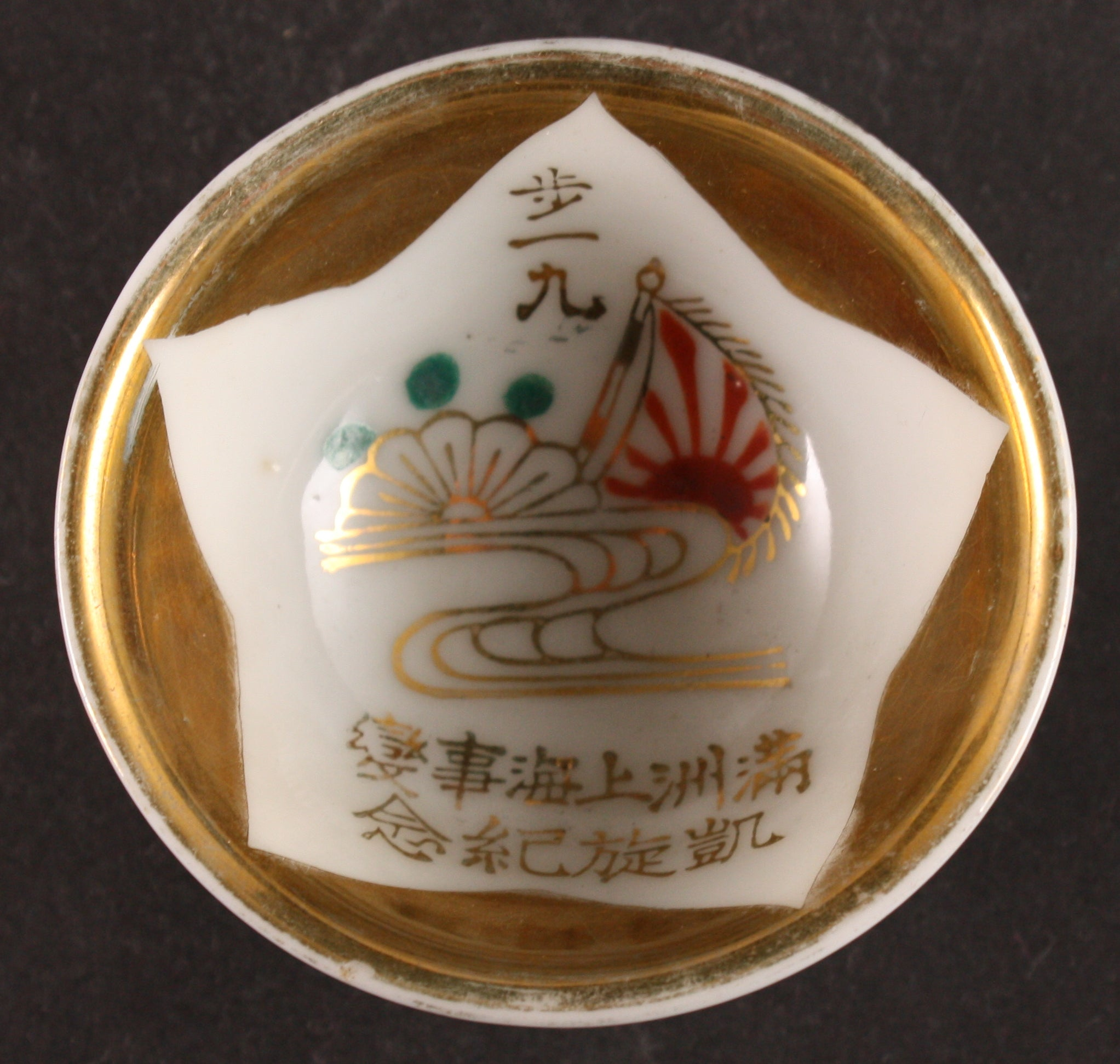 Antique Japanese Military 1932 Shanghai Incident Infantry Army Sake Cup